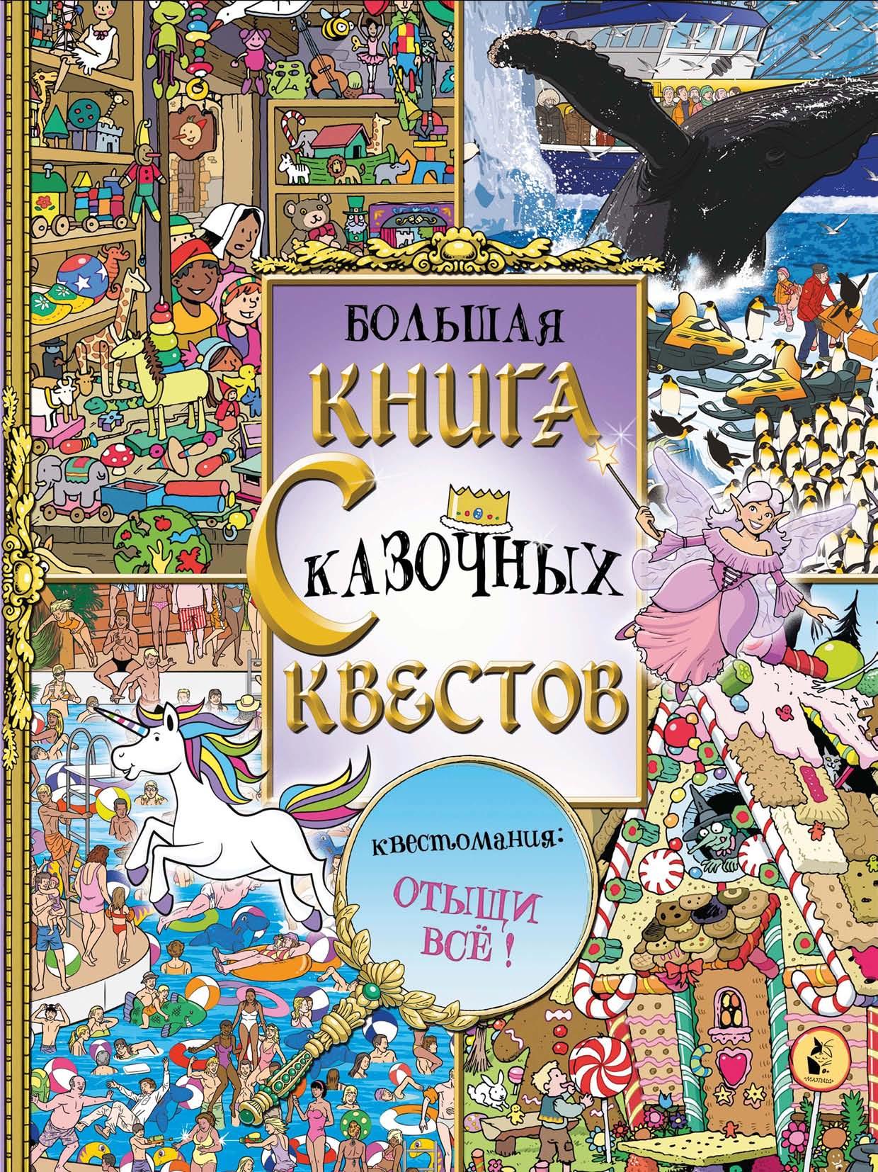 Большая книга сказочных квестов фото