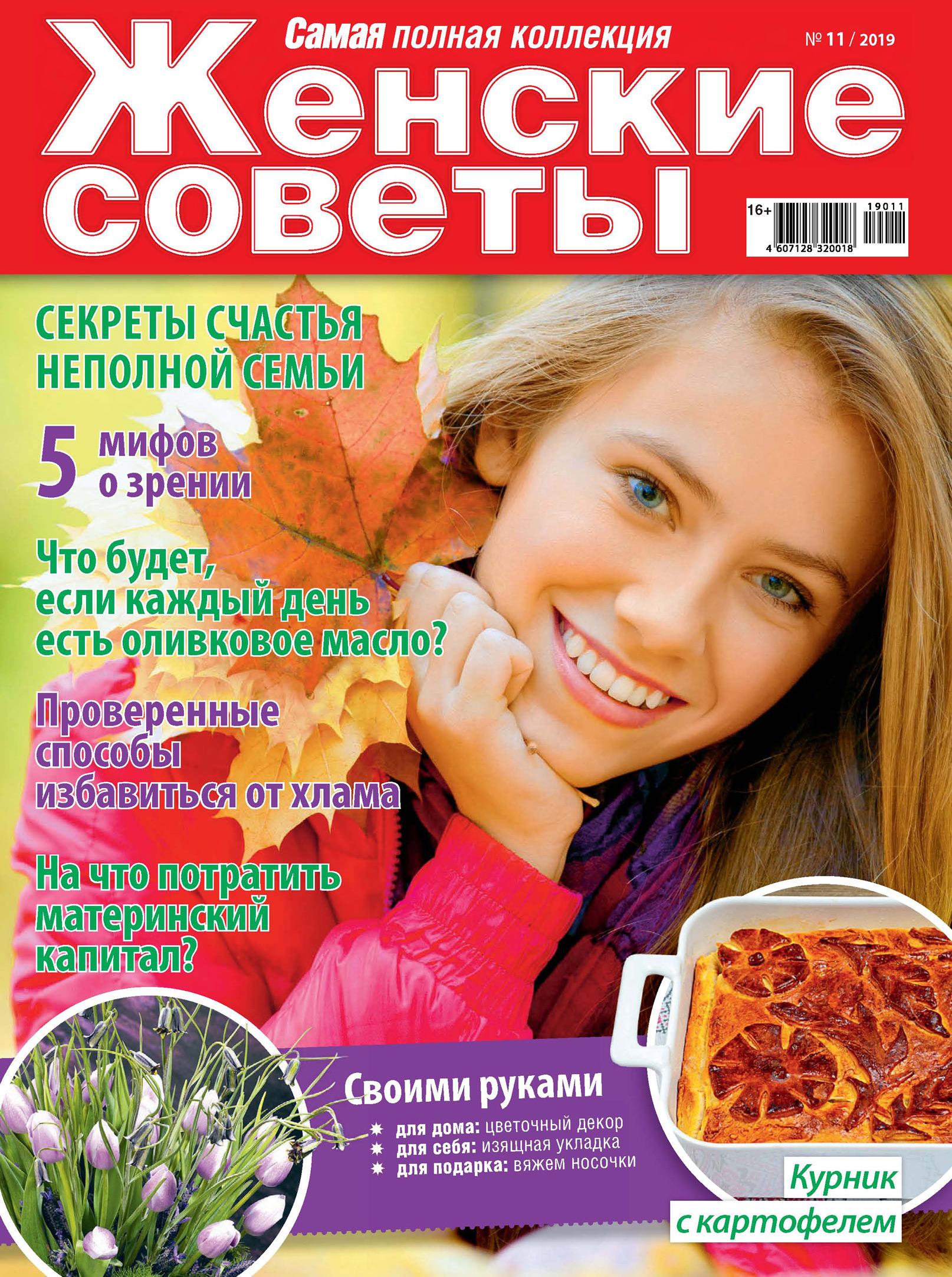 Женские советы. Самая №11/2019