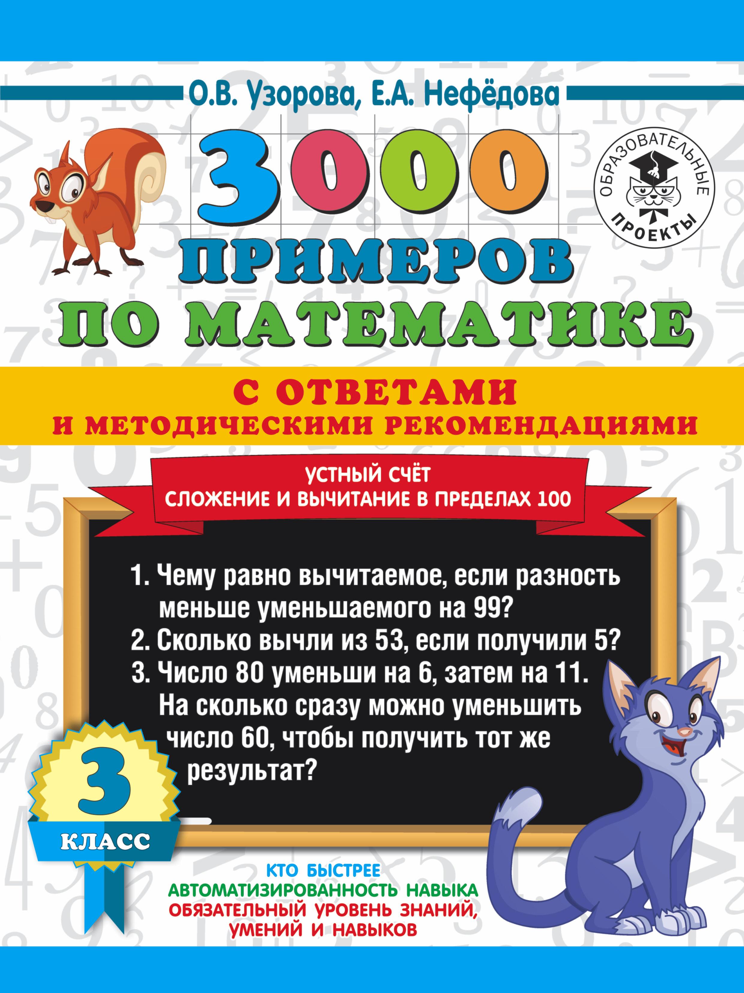 3000 примеров по математике с ответами и методическими рекомендациями. Устный счёт. Сложение и вычитание в пределах 100. 3 класс