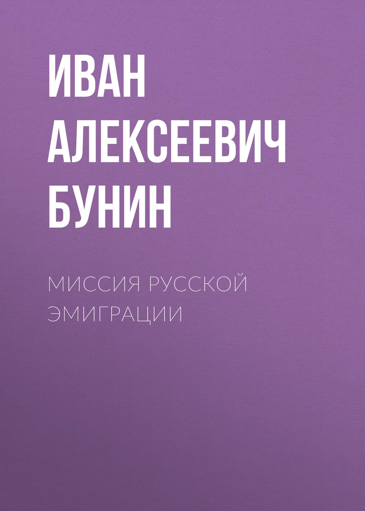 missiya russkoy emigratsii