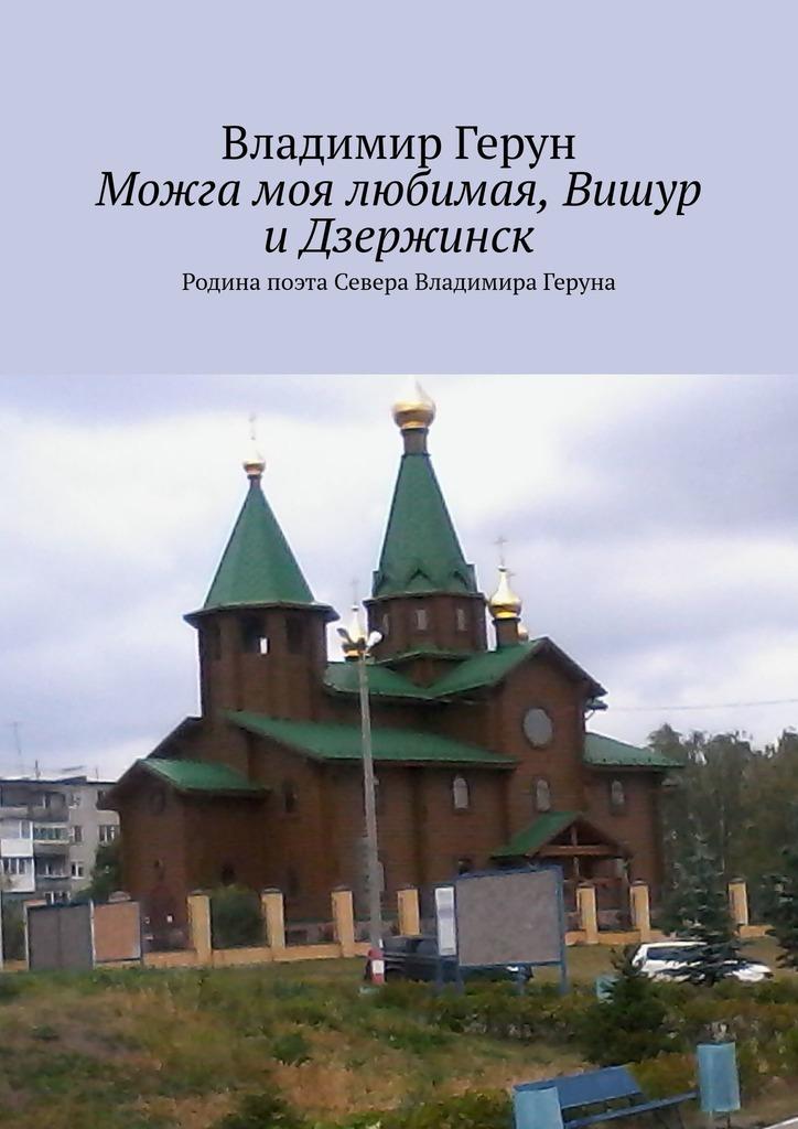 Можга моя любимая, Вишур иДзержинск. Родина поэта Севера Владимира Геруна