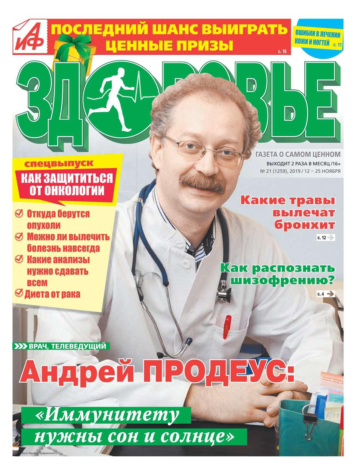 Редакция газеты Аиф. Здоровье / Аиф. Здоровье 21-2019