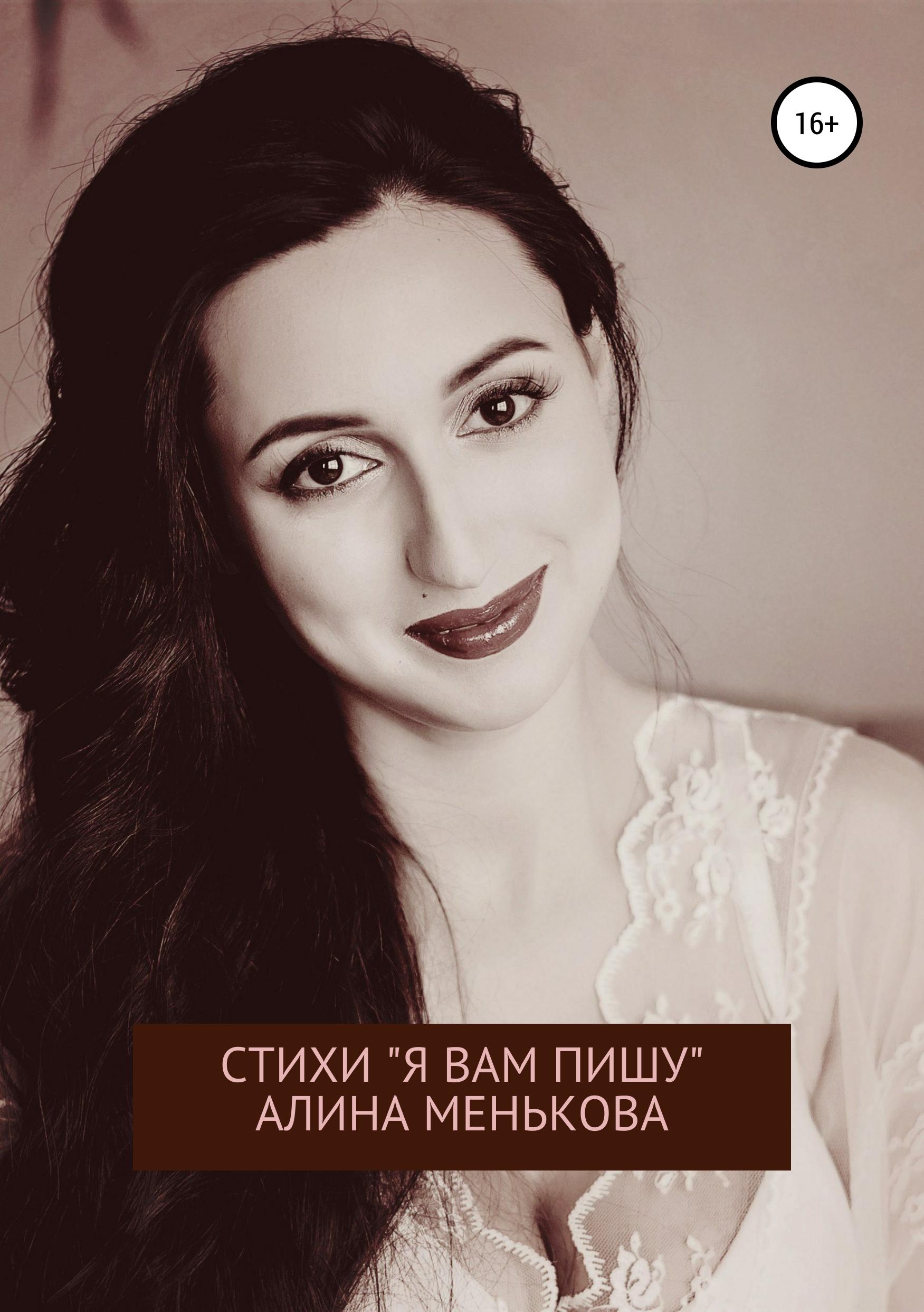 Фото - Алина Менькова «Я вам пишу…» левицкий а я сталкер рождение зоны