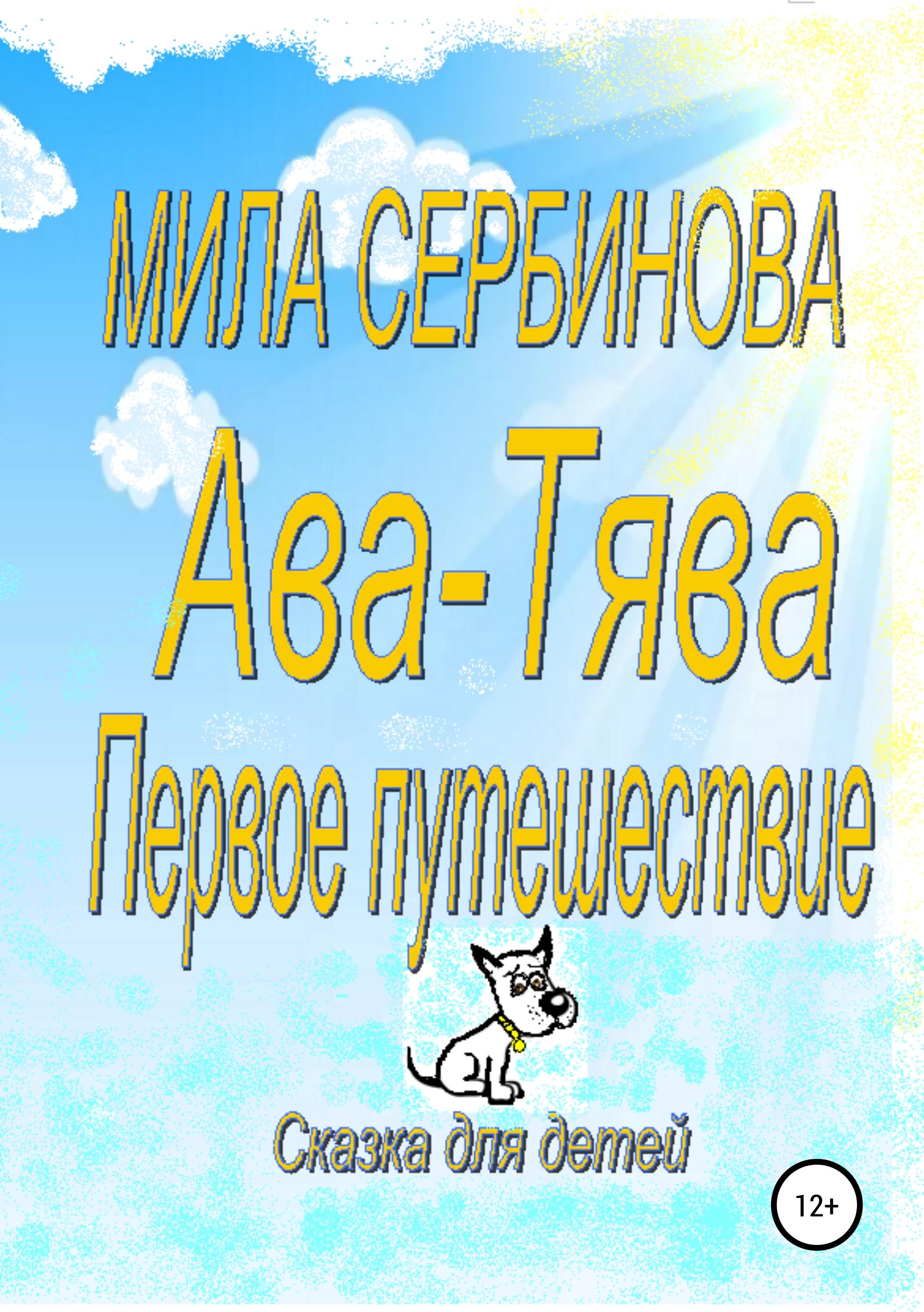 Мила Сербинова Ава-Тява. Первое путешествие ава сканич тернова цветом легкокрылость