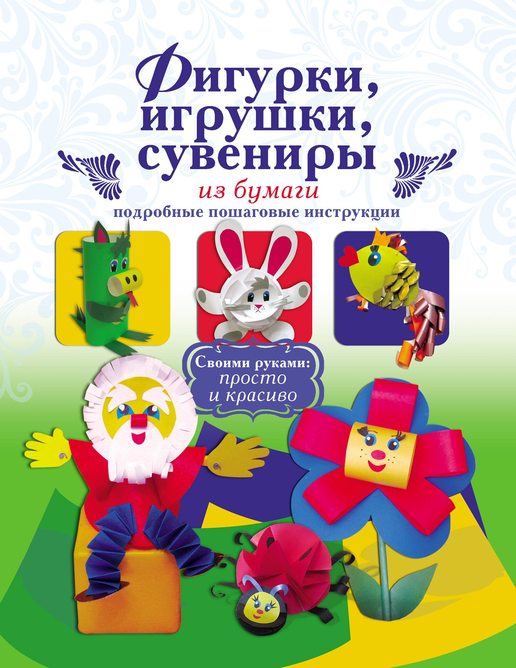 Юлия Денцова Фигурки, игрушки, сувениры из бумаги. Подробные пошаговые инструкции сувениры