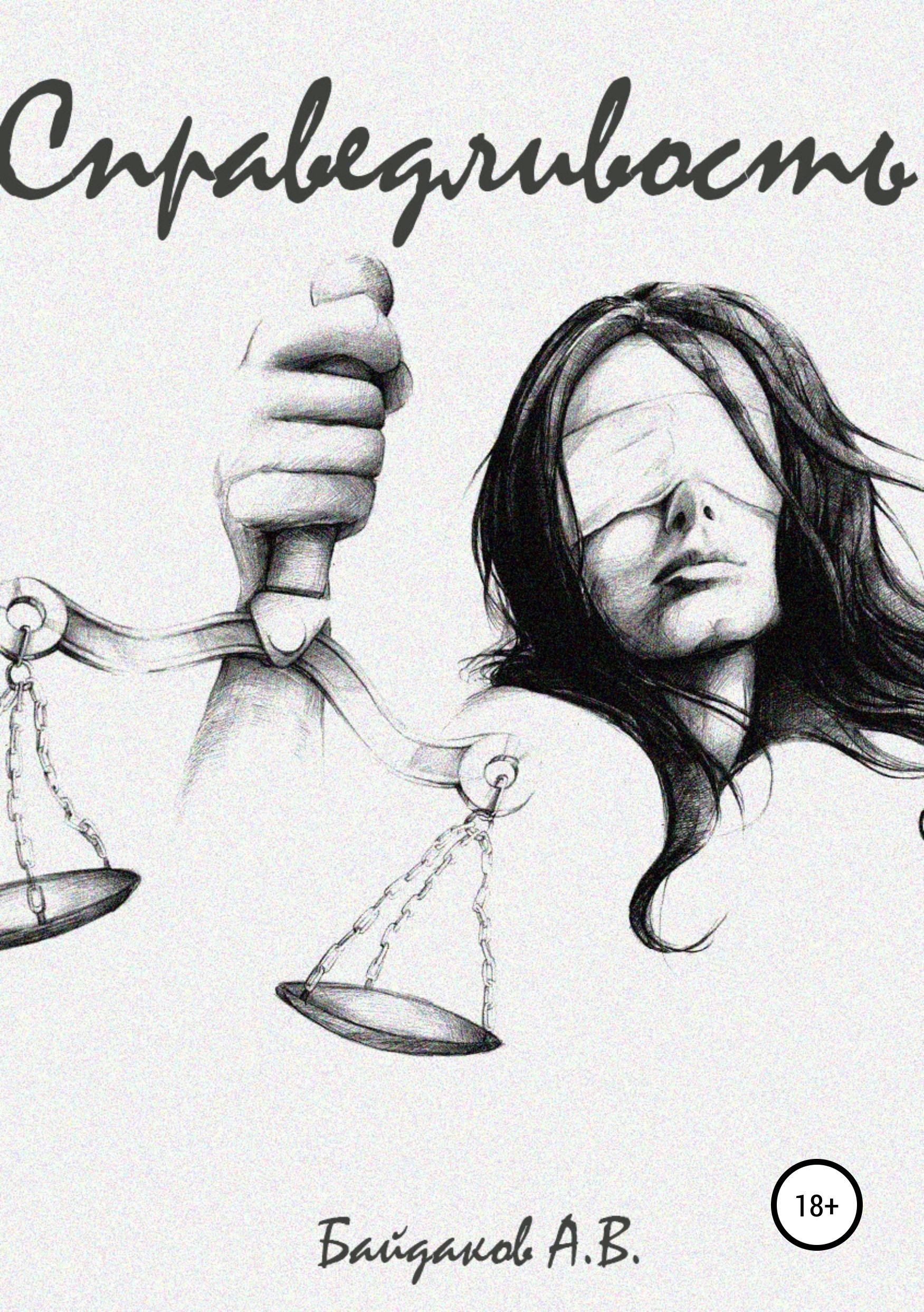 Алексей Байдаков Справедливость анопова е закон или открытая книга кармы