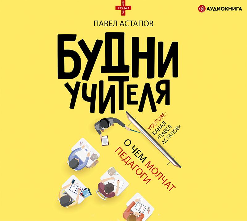 Павел Астапов Будни учителя