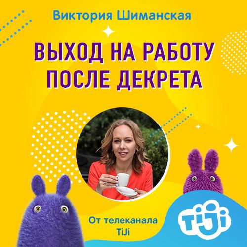 Виктория Шиманская Выход на работу, как не рыдать, идя до метро цены онлайн