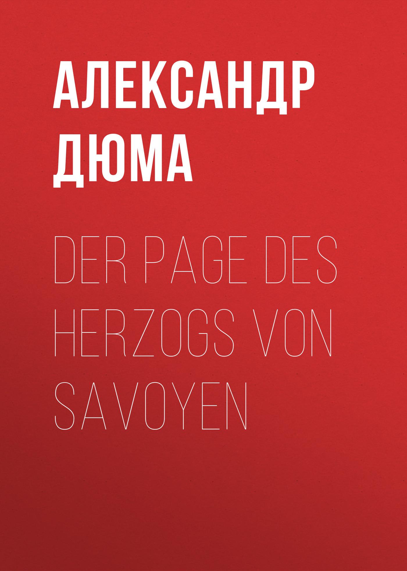 Александр Дюма Der Page des Herzogs von Savoyen eckstein ernst die mädchen des pensionats page 2 page 2 page 8 page 7