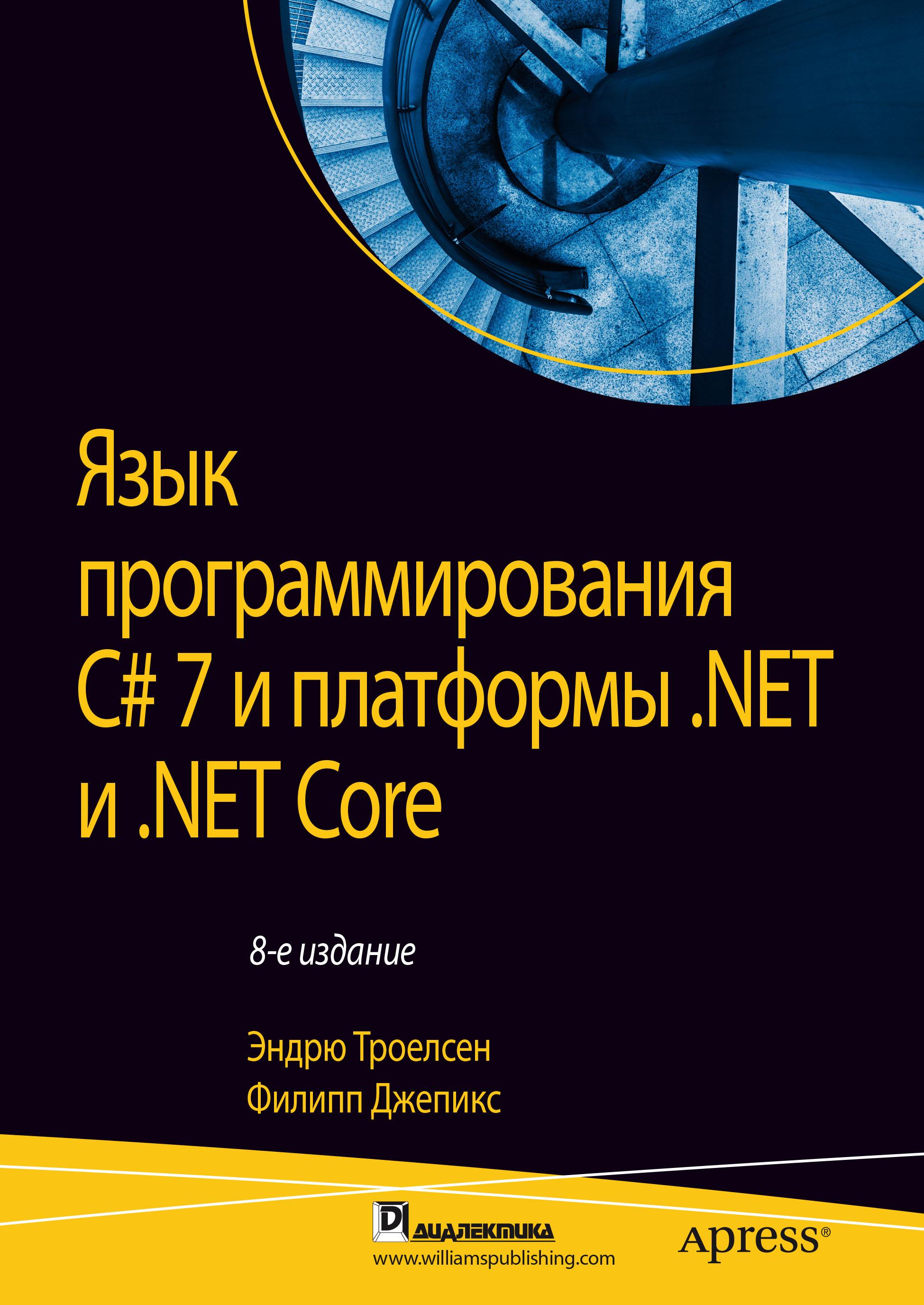 Эндрю Троелсен Язык программирования C# 7 и платформы .NET и .NET Core