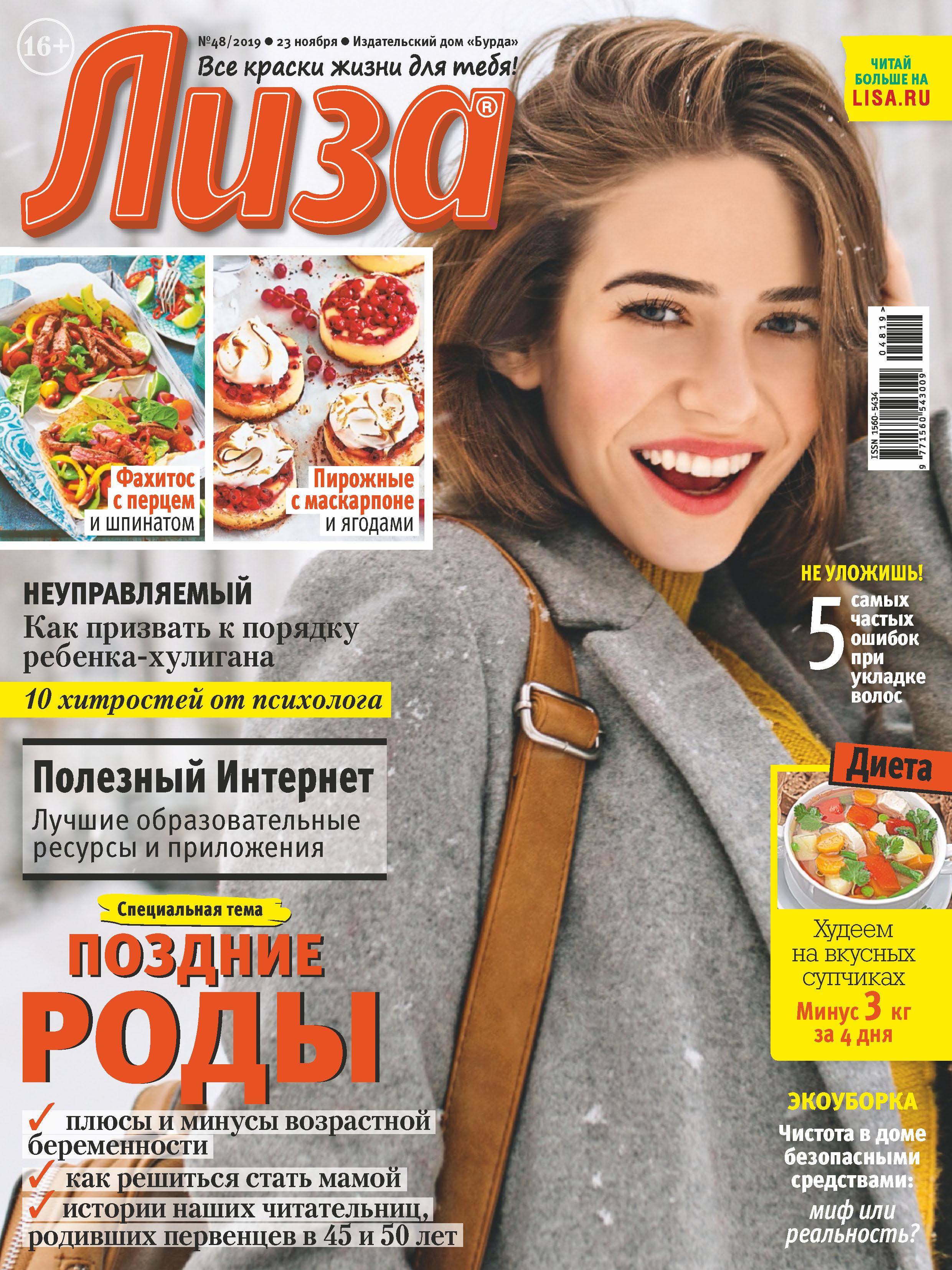 Журнал «Лиза» №48/2019