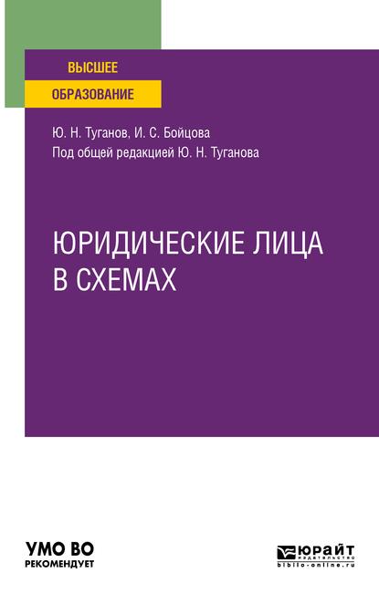 Юрий Николаевич Туганов Юридические лица в схемах. Учебное пособие для вузов цена