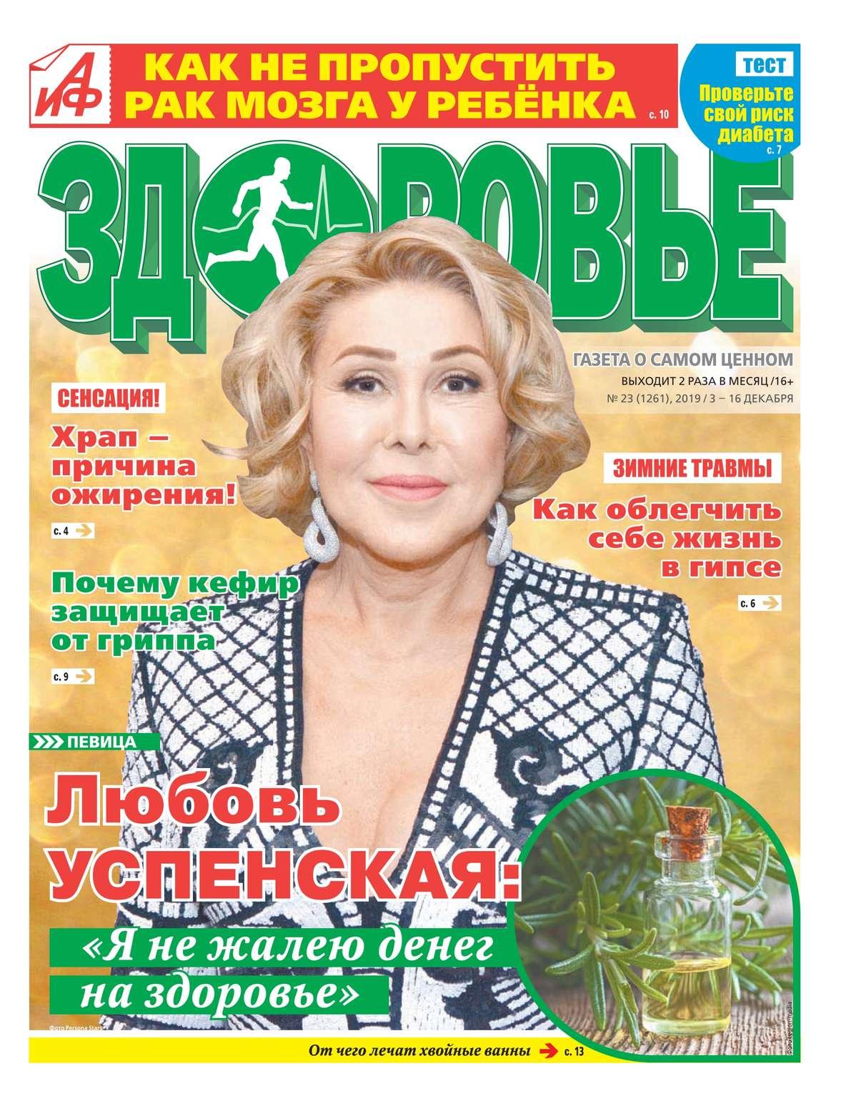 Редакция газеты Аиф. Здоровье / Аиф. Здоровье 23-2019