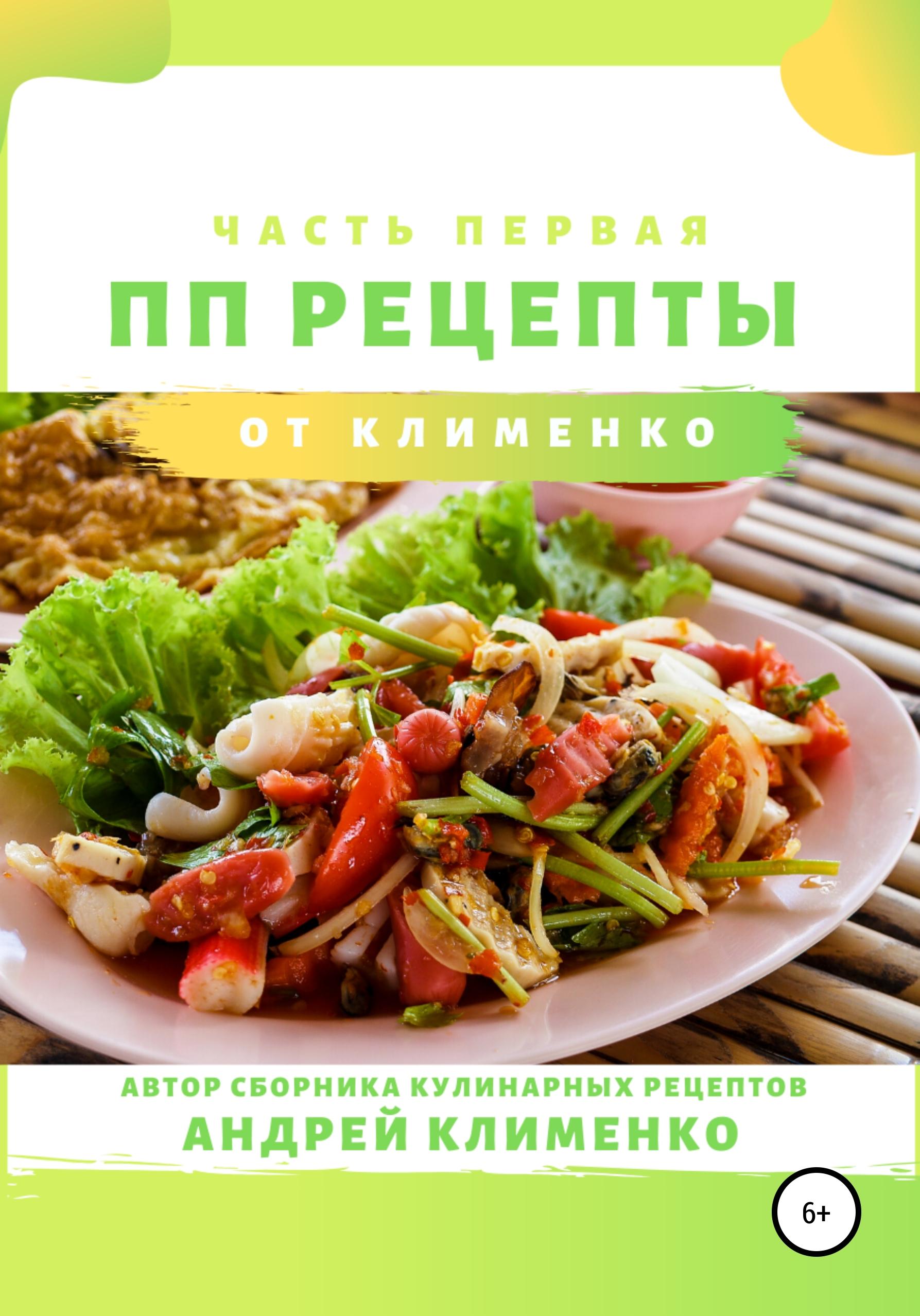 Андрей Алексеевич Клименко ПП-рецепты: часть первая