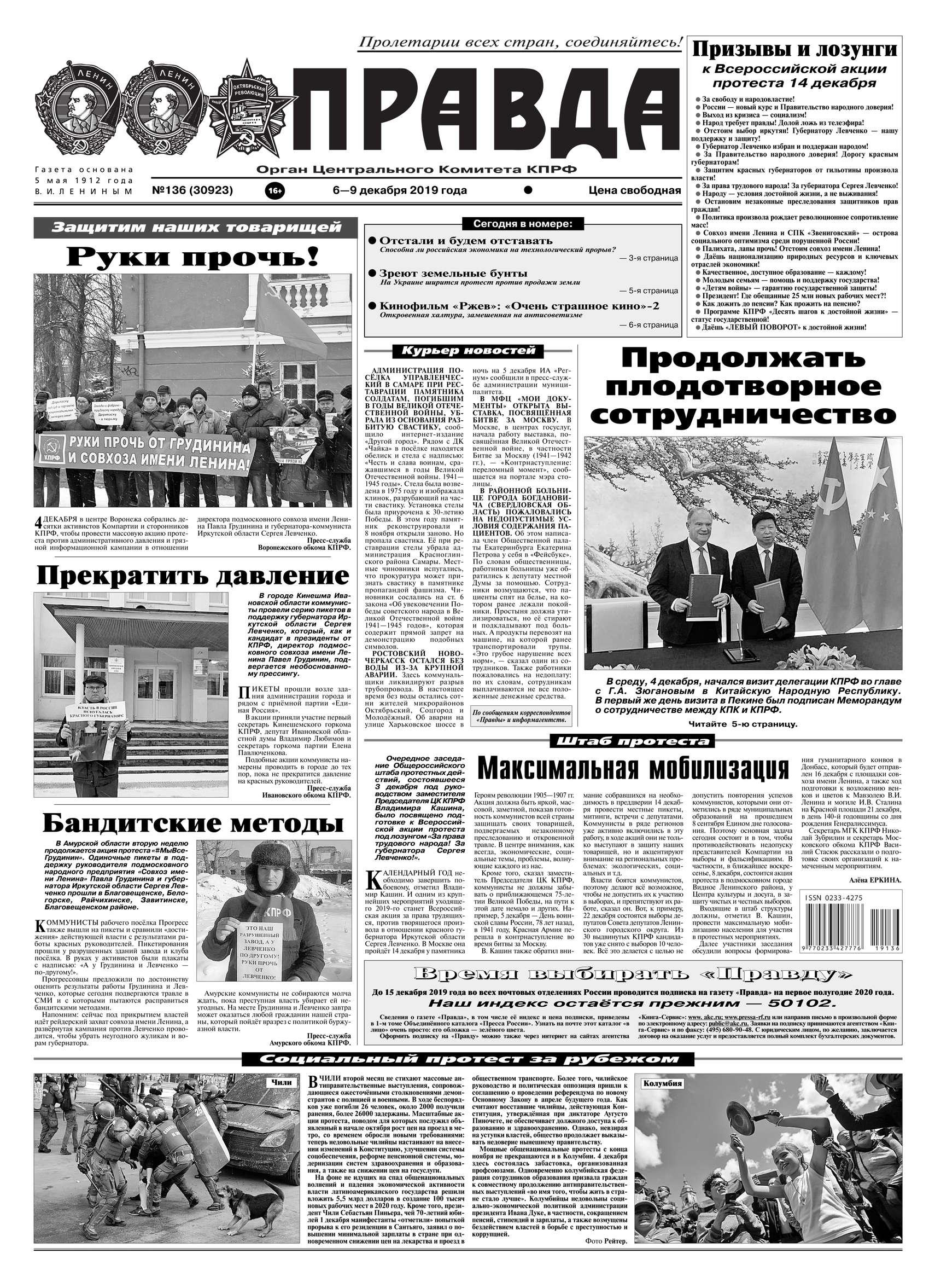Правда 136-2019