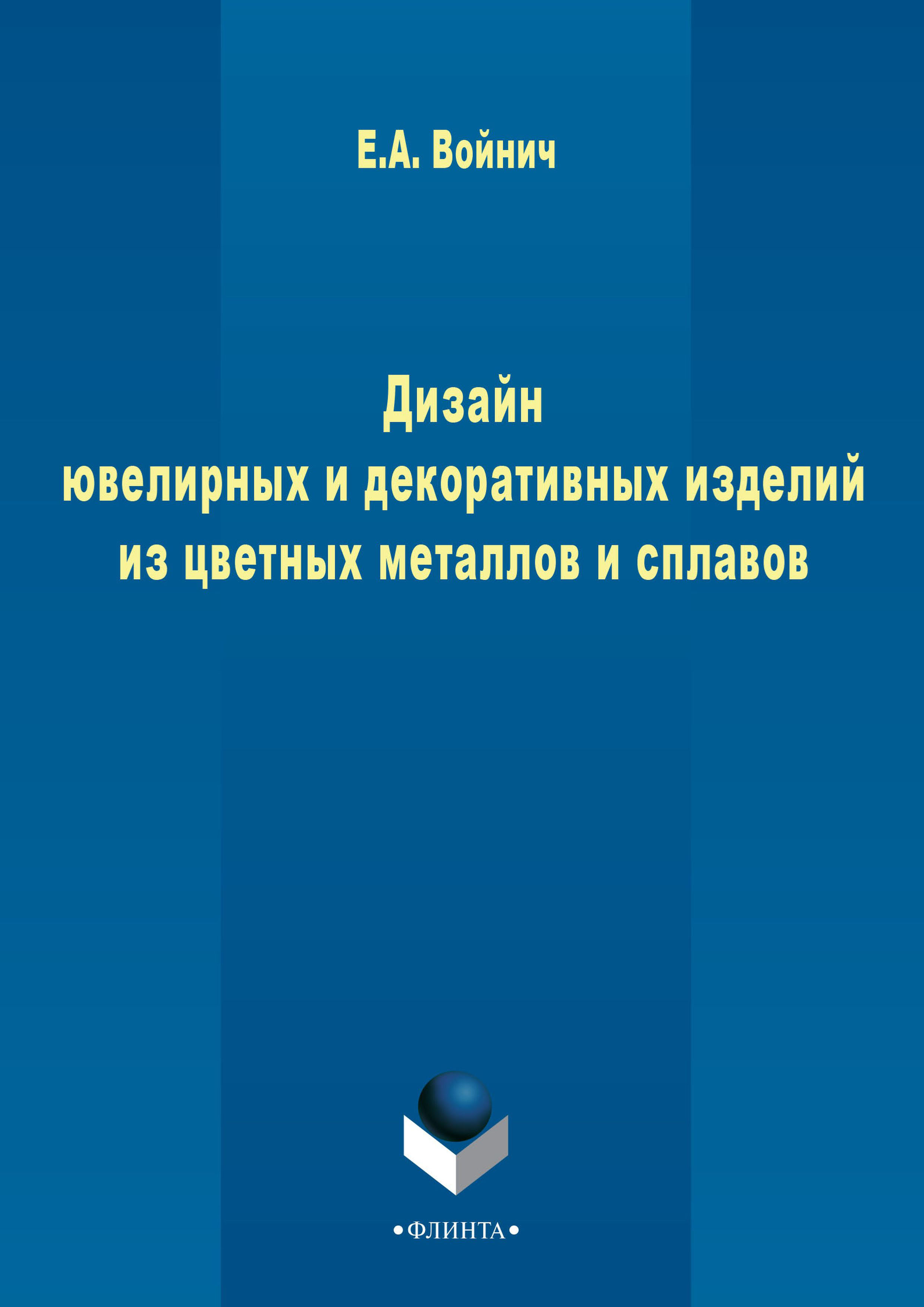 Е. А. Войнич Дизайн ювелирных и декоративных изделий из цветных металлов и сплавов