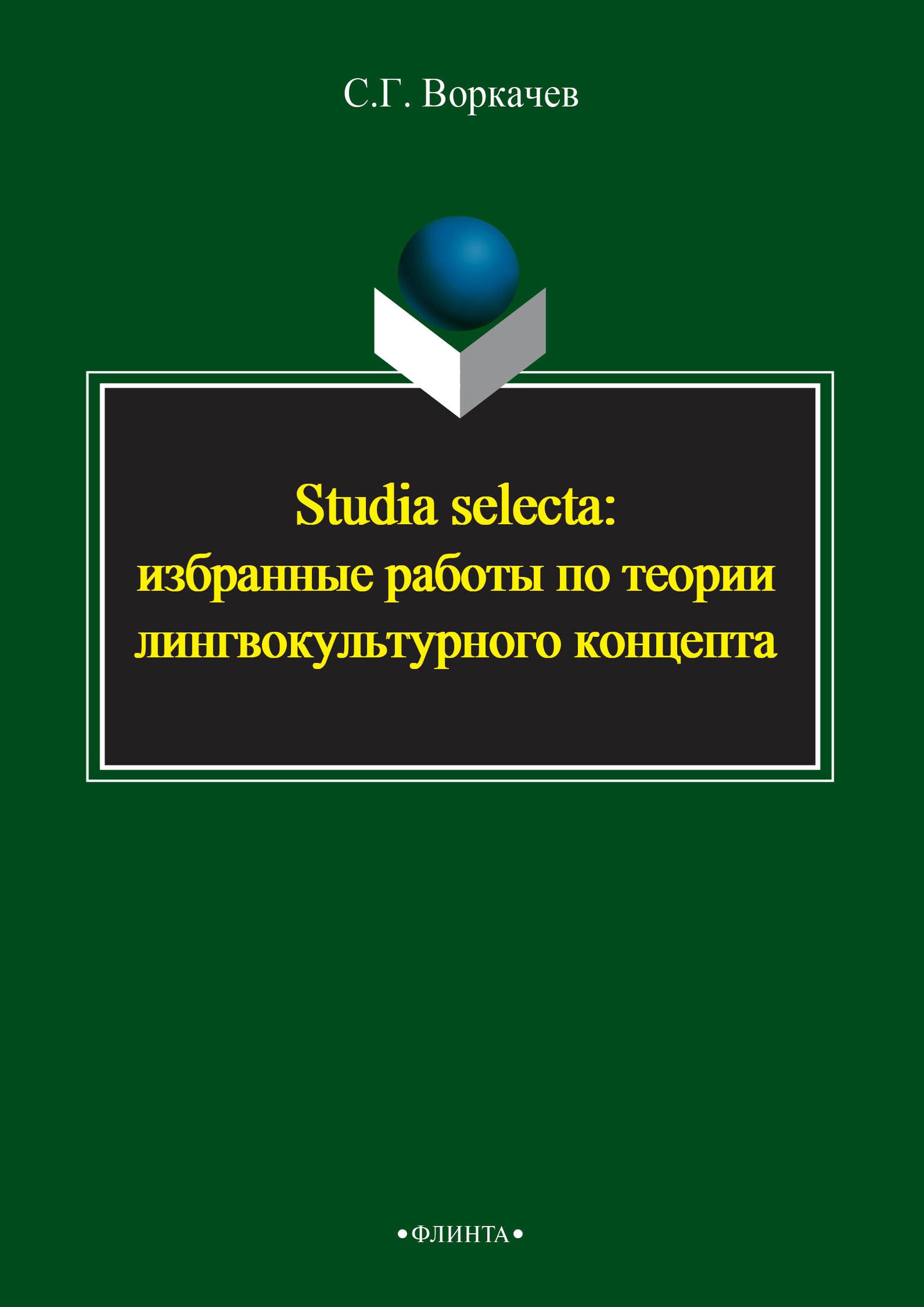 Сергей Воркачев Studia selecta: избранные работы по теории лингвокультурного концепта жак деррида голос и феномен и другие работы по теории знака