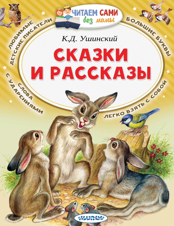 Константин Ушинский Сказки и рассказы ушинский к маленькие сказки
