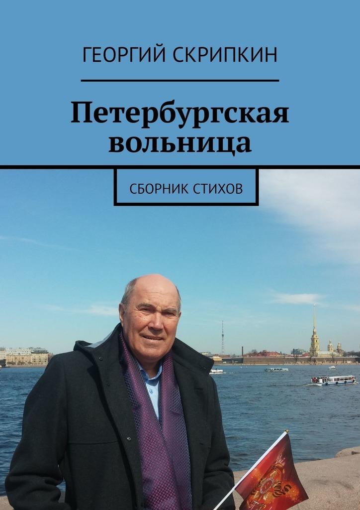 Георгий Скрипкин Петербургская вольница. Сборник стихов георгий скрипкин страницы лет перебирая