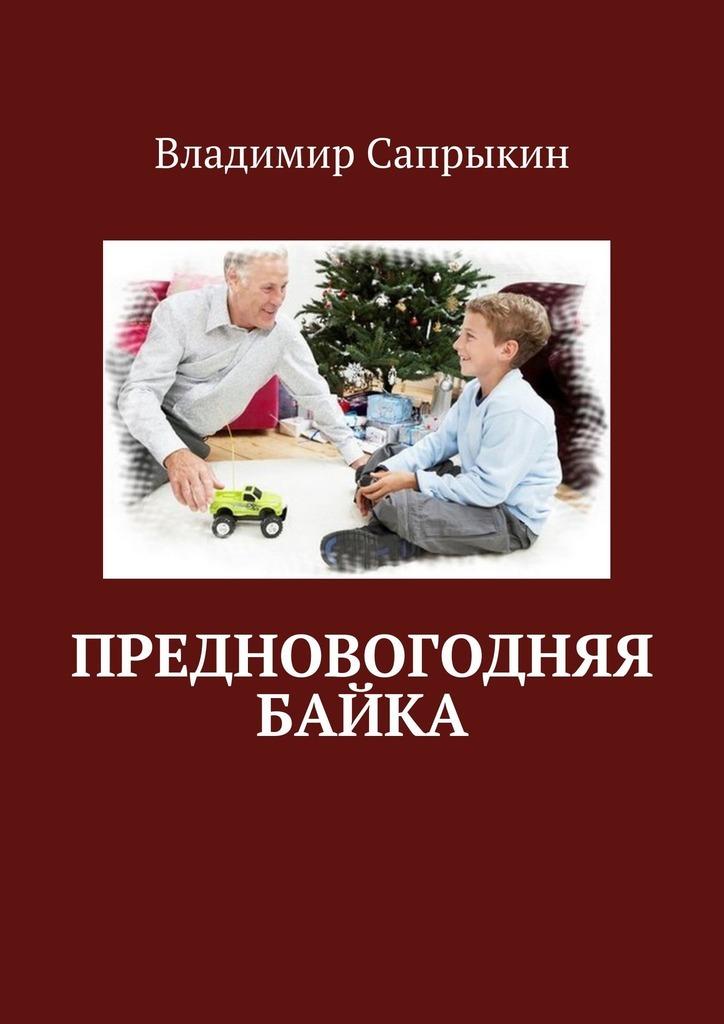 цена на Владимир Сапрыкин Предновогодняя байка