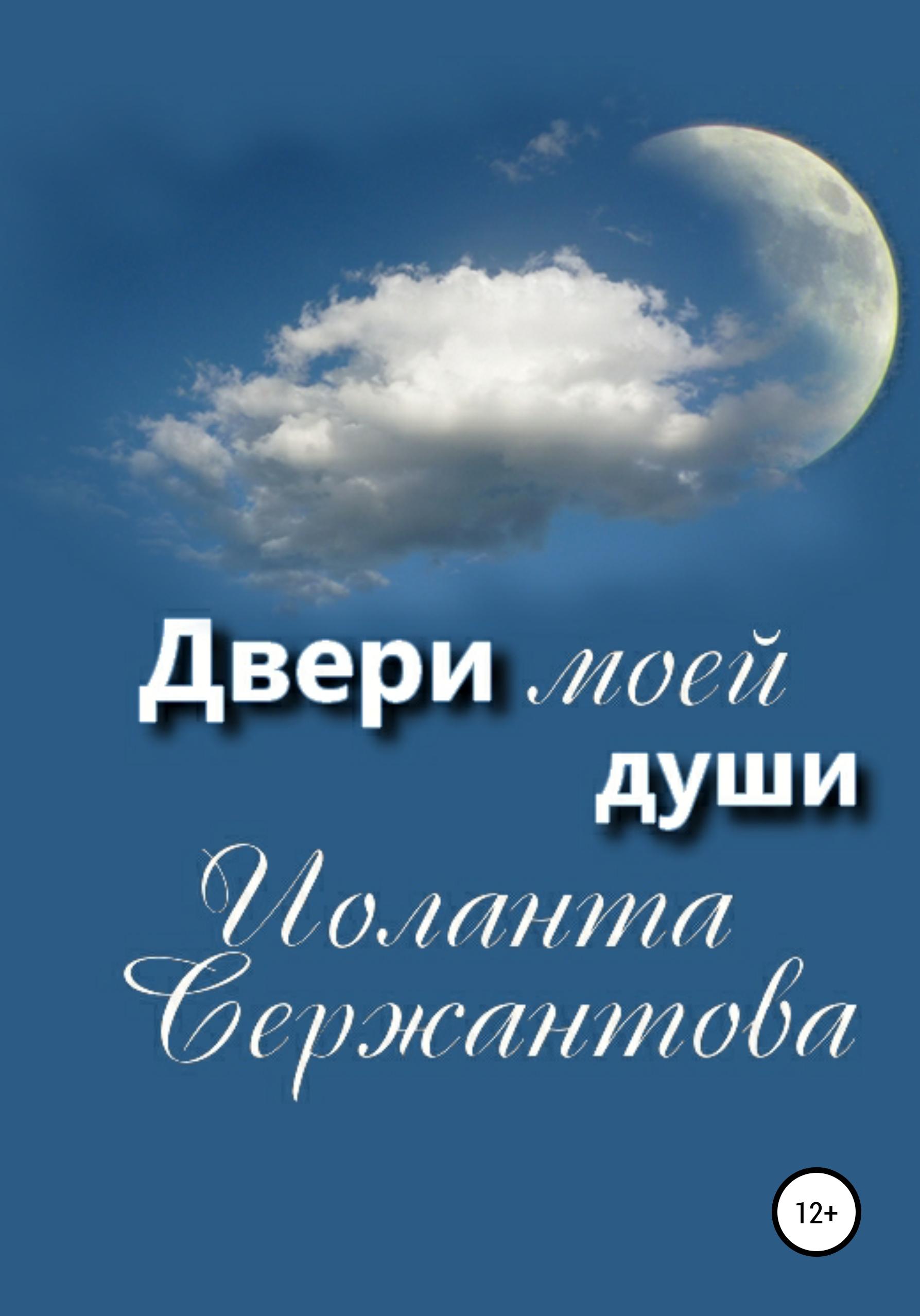 Иоланта Ариковна Сержантова Двери моей души юм давид о человеческой природе
