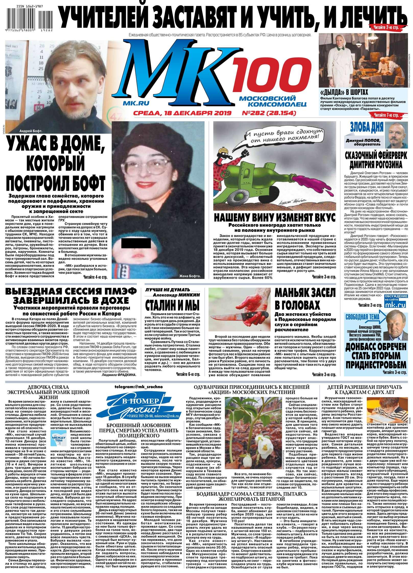 Редакция газеты МК Московский Комсомолец МК Московский Комсомолец 282-2019 цена 2017