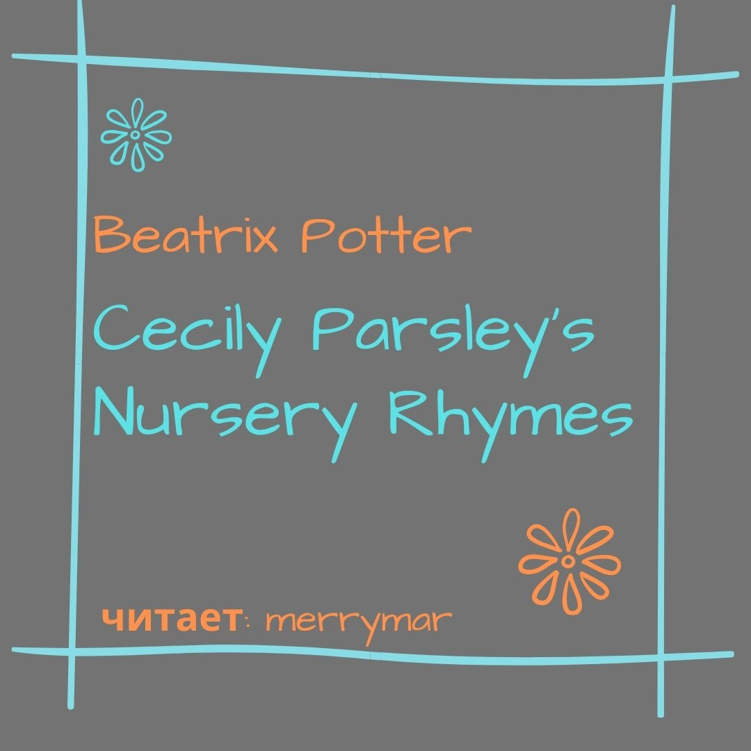 Беатрис Поттер Cecily Parsley's Nursery Rhymes беатрис поттер сказки беатрис поттер