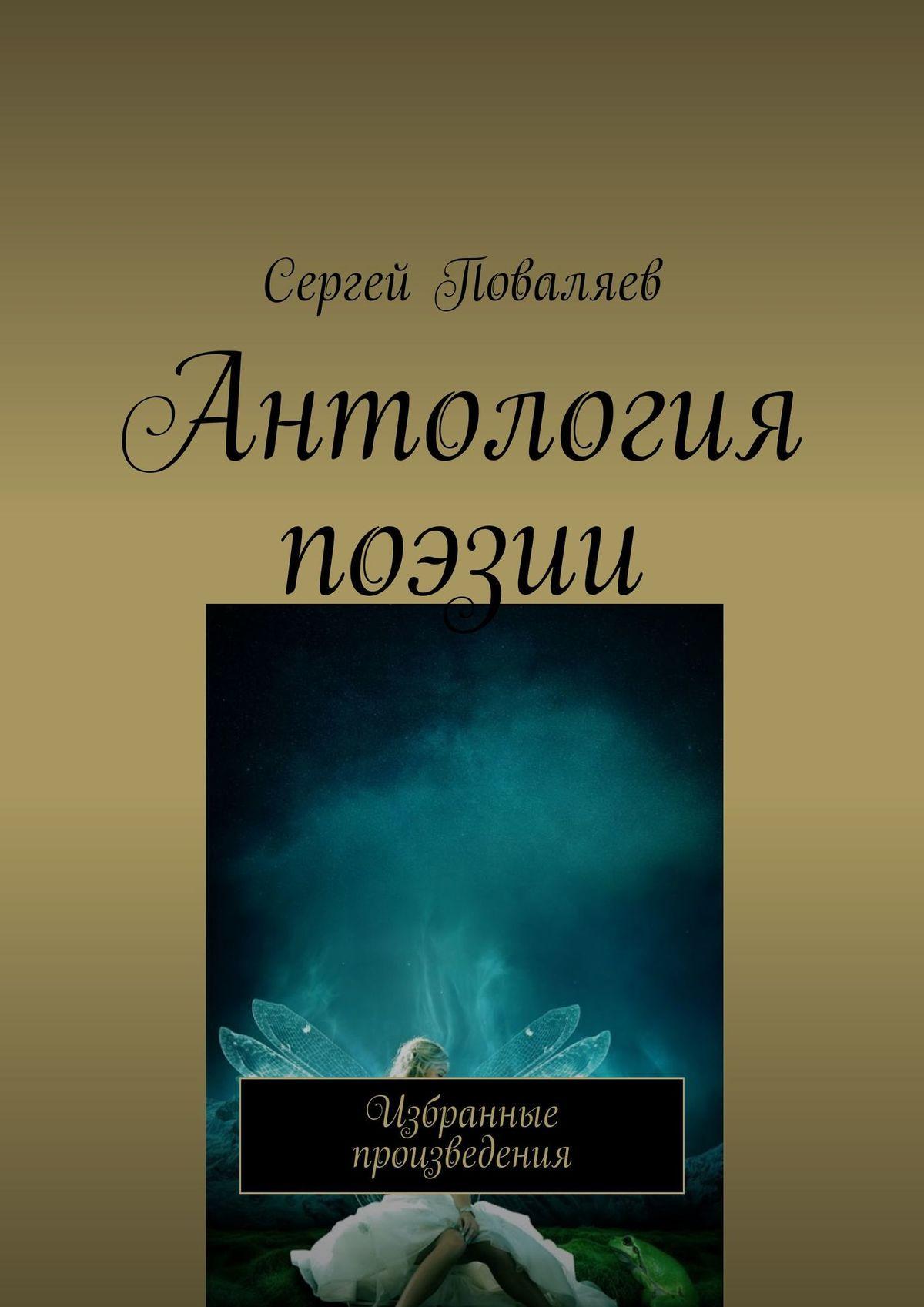 Сергей Поваляев Антология поэзии. Избранные произведения сосэки нацумэ избранные произведения