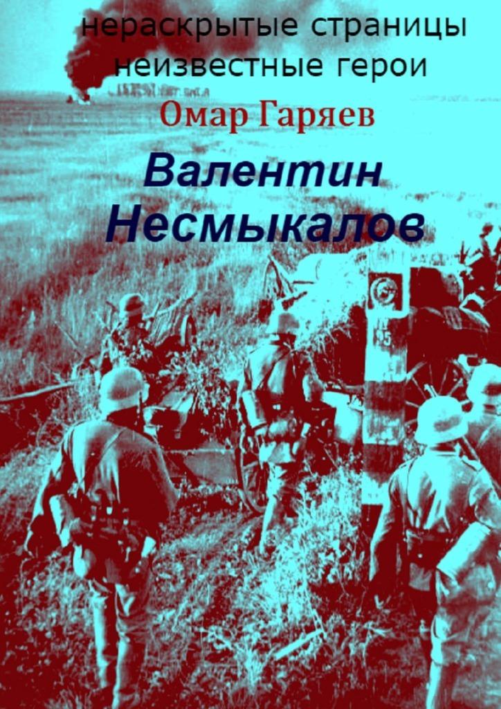 Омар Гаряев Валентин Несмыкалов кузьмин с сост легендарный барон неизвестные страницы гражданской войны