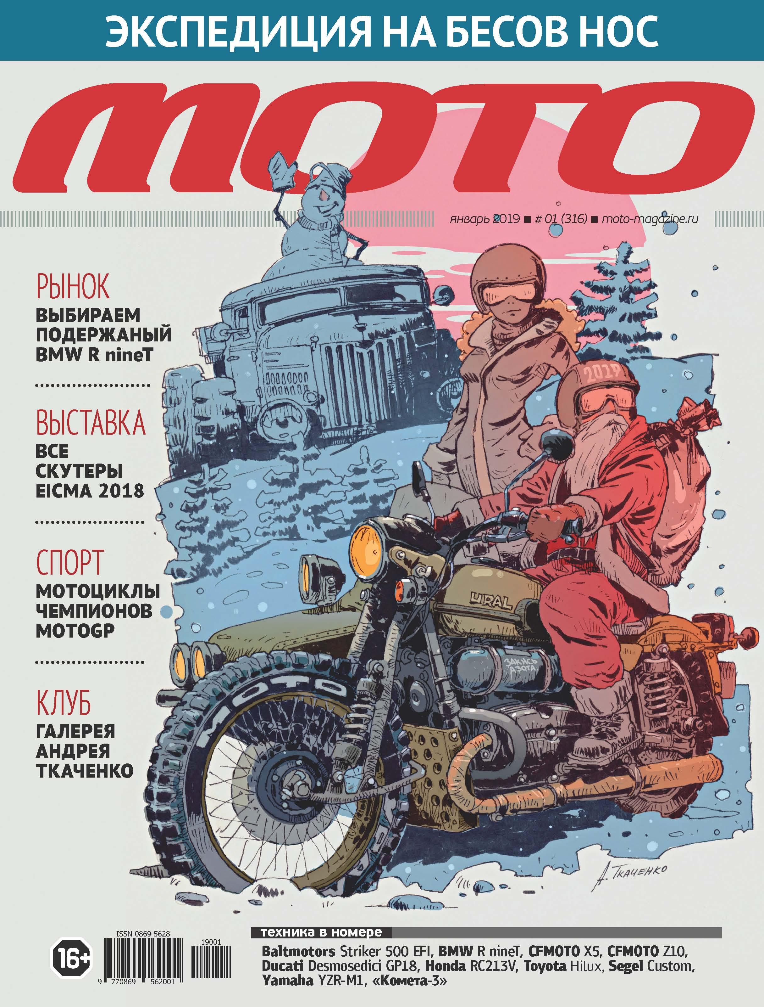 Отсутствует Журнал «Мото» №01/2019 отсутствует журнал мото 08 2018