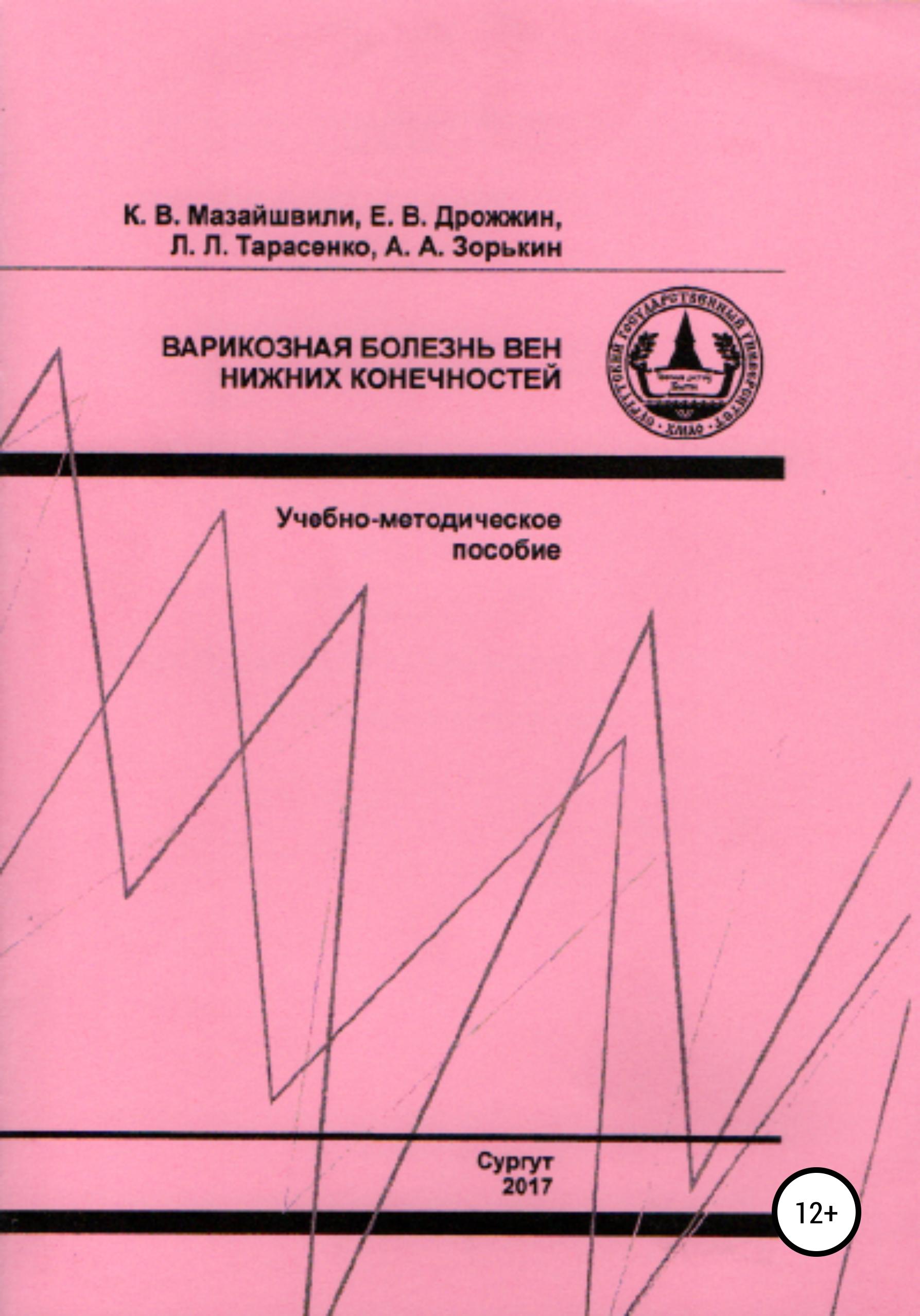 Варикозная болезнь вен нижних конечностей ( Константин Витальевич Мазайшвили  )