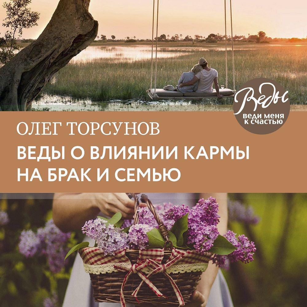 Олег Торсунов Веды о влиянии кармы на брак и судьбу