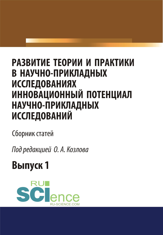Развитие теории и практики в научно-прикладных исследованиях. Инновационный потенциал научно-прикладных исследований