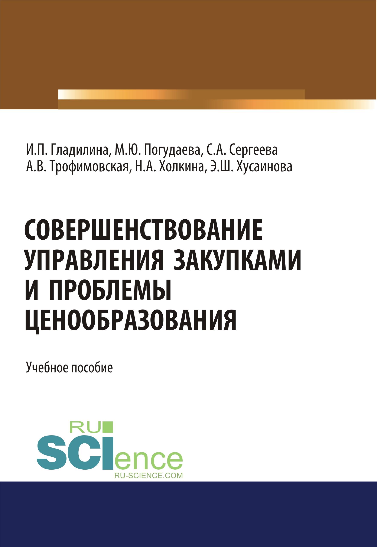М. Ю. Погудаева Совершенствование управления закупками и проблемы ценообразования