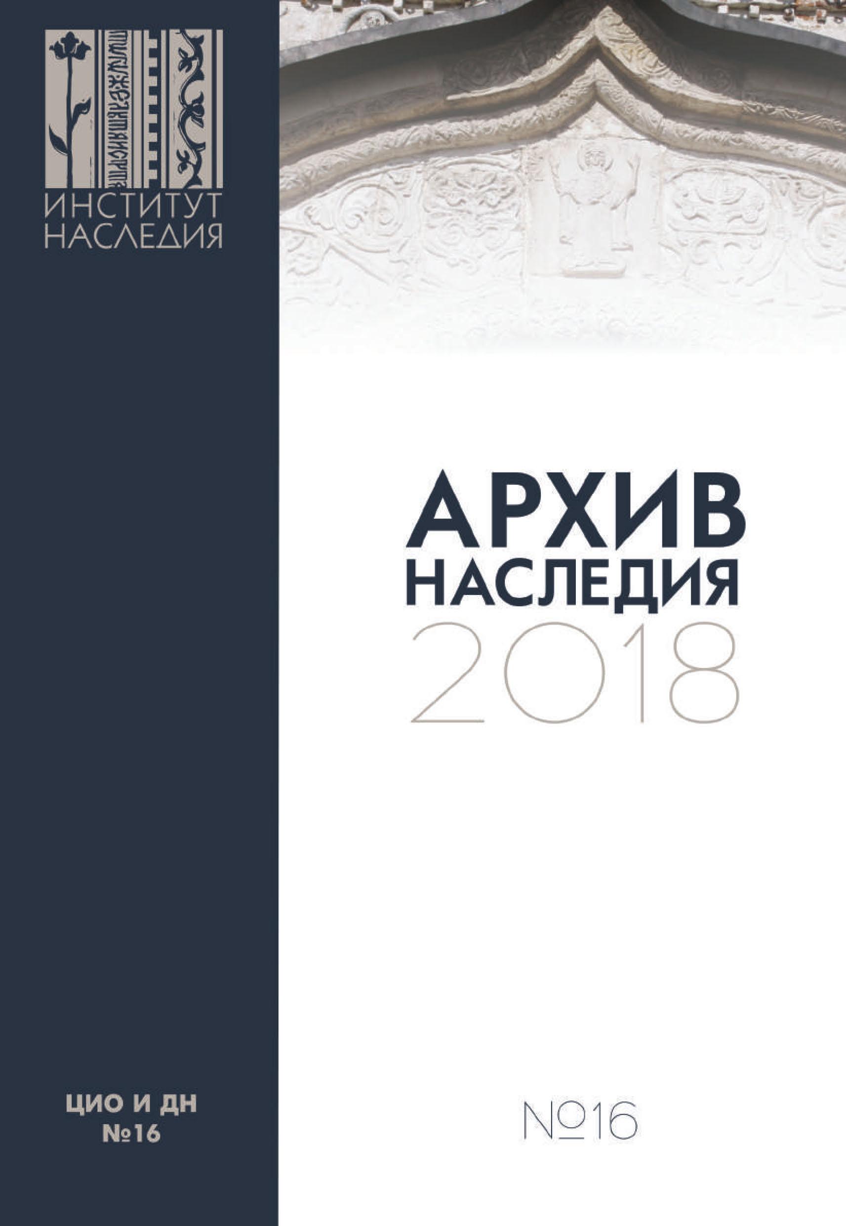 Архив наследия 2018. Выпуск 16