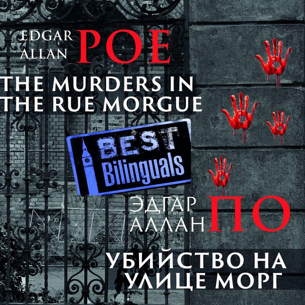 Убийство на улице Морг/The Murders in the Rue Morgue