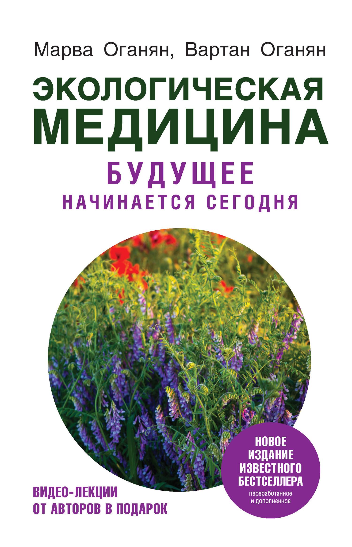 Марва Оганян Экологическая медицина. Будущее начинается сегодня