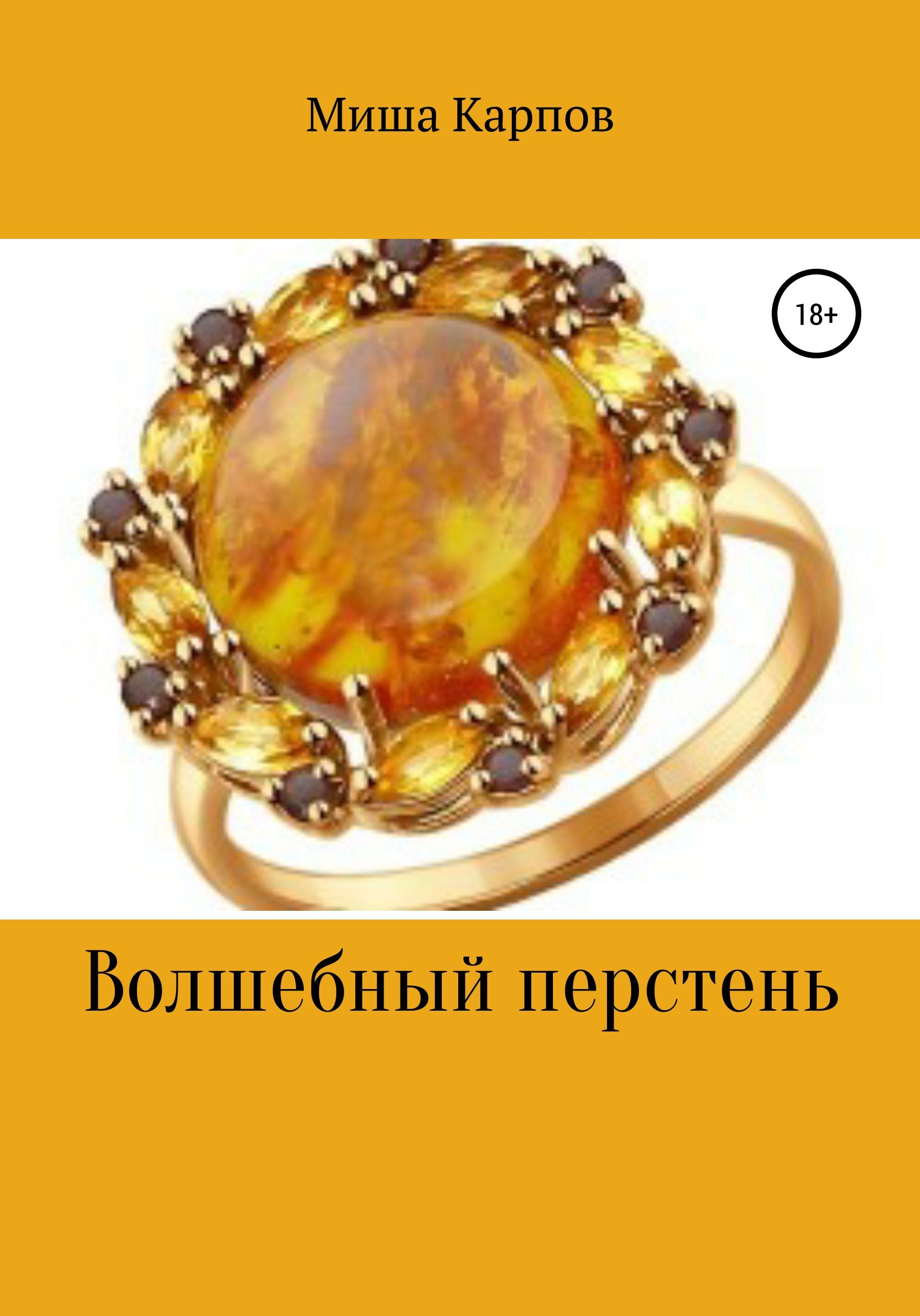 Миша Карпов Волшебный перстень