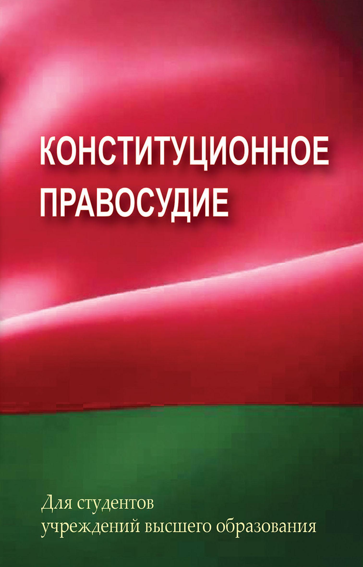 Конституционное правосудие ( Г. А. Василевич  )