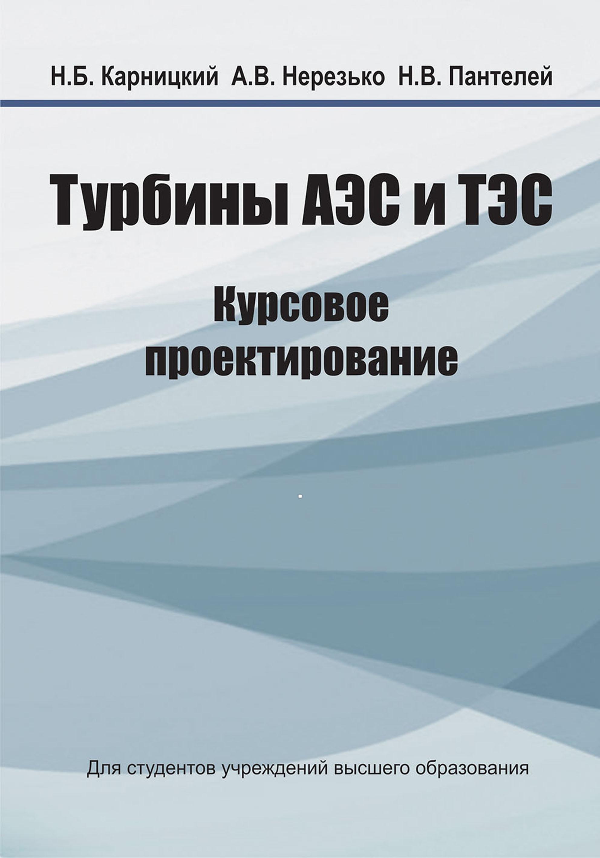 Н. Б. Карницкий Турбины АЭС и ТЭС. Курсовое проектирование хог э прикладное оптимальное проектирование механические системы и конструкции