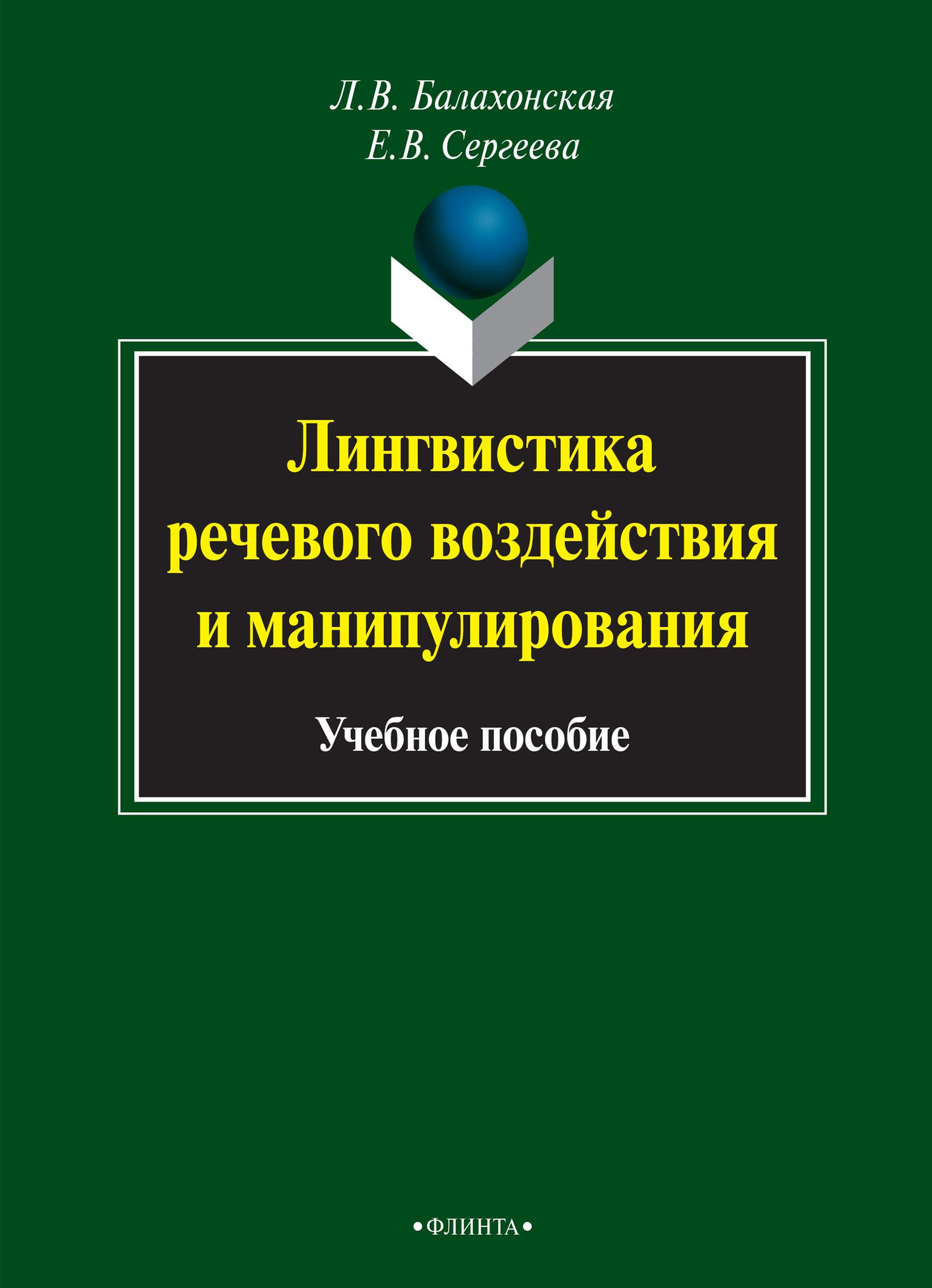 Е. В. Сергеева Лингвистика речевого воздействия и манипулирования поляков и в лингвистика и структурная семантика