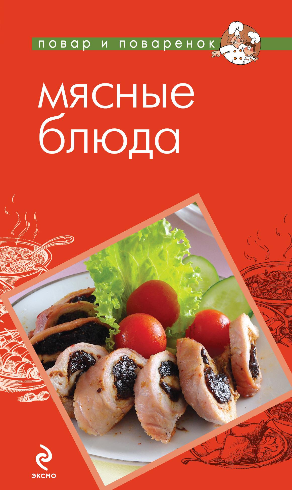 Отсутствует Мясные блюда повар