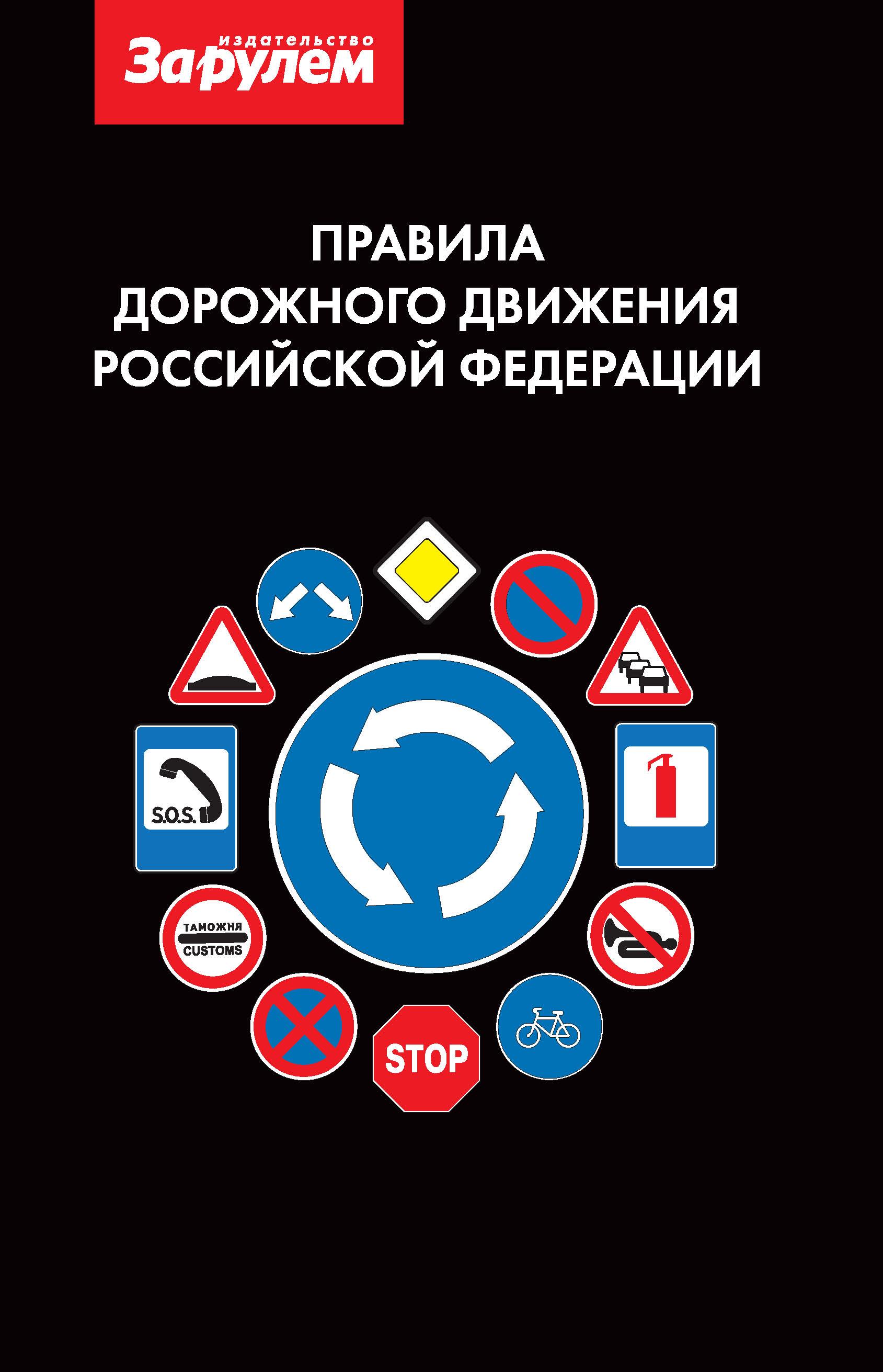 Отсутствует Правила дорожного движения Российской Федерации отсутствует правила дорожного движения российской федерации по состоянию на 01 сентября 2014 г