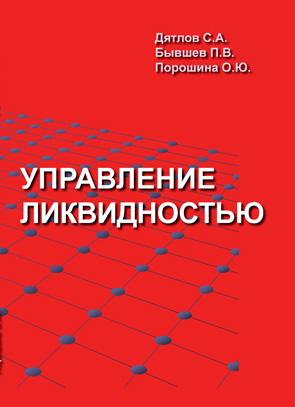 С. А. Дятлов Управление ликвидностью