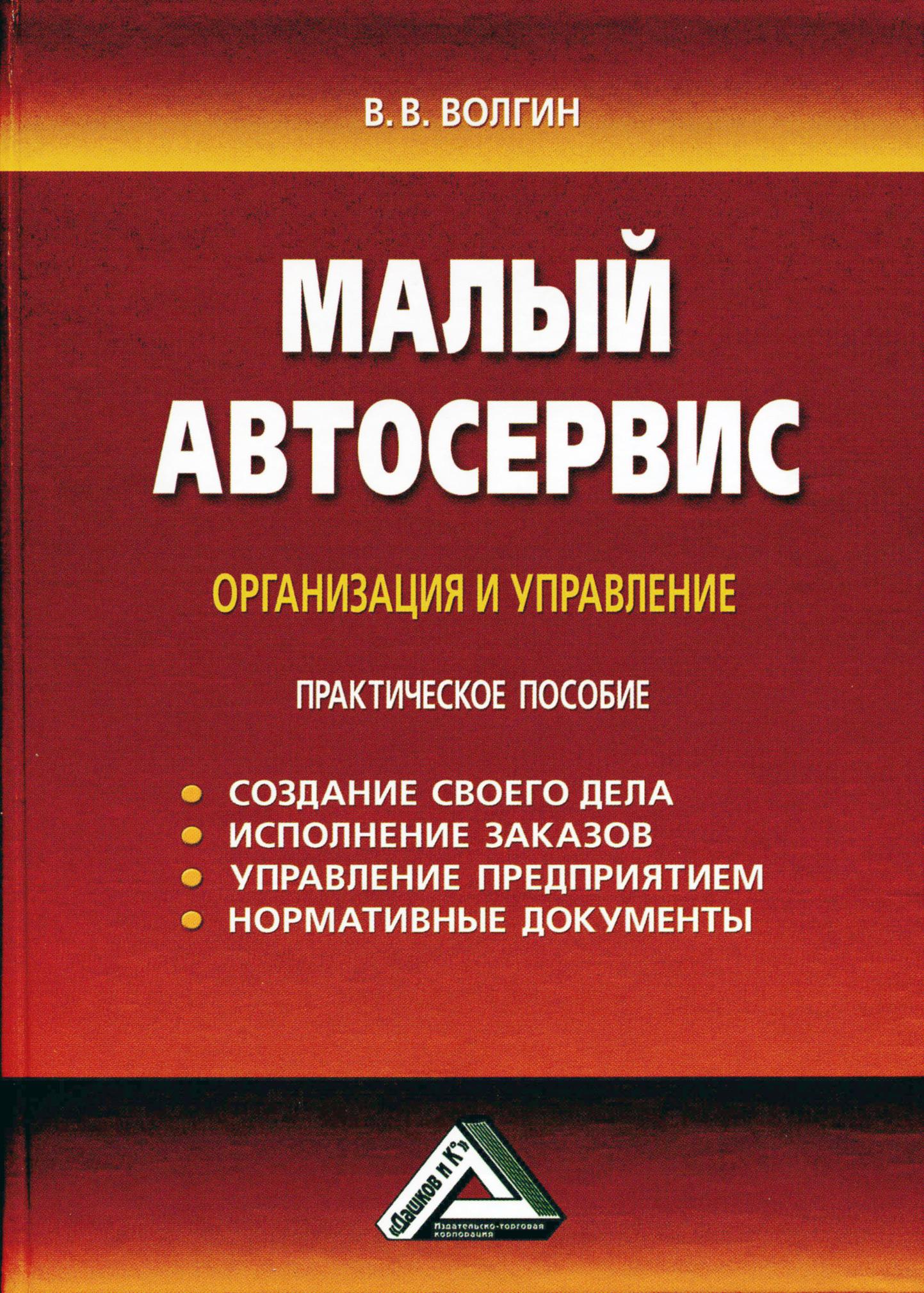 фото обложки издания Малый автосервис: Практическое пособие