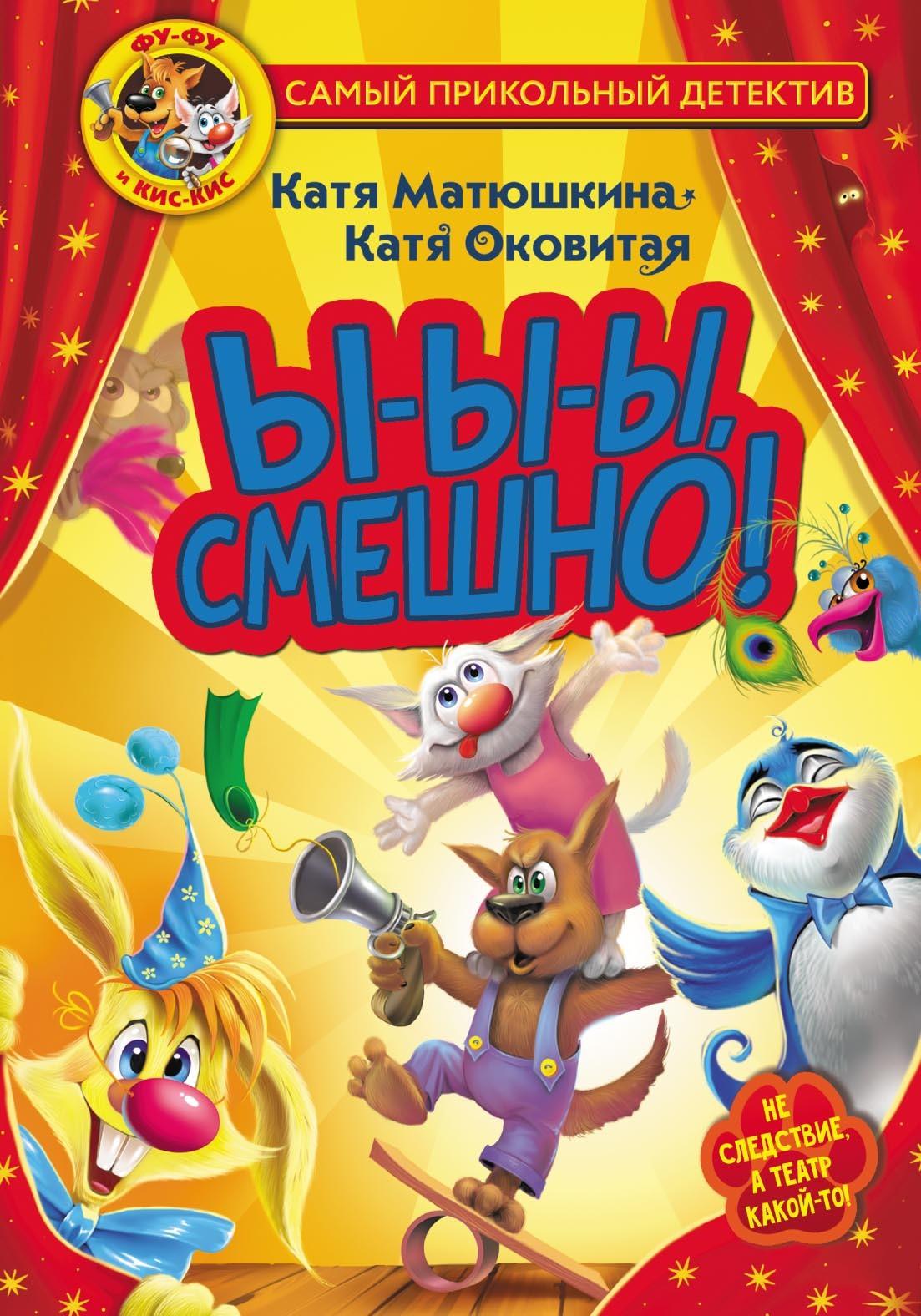Екатерина Оковитая Ыыы смешно! цена 2017