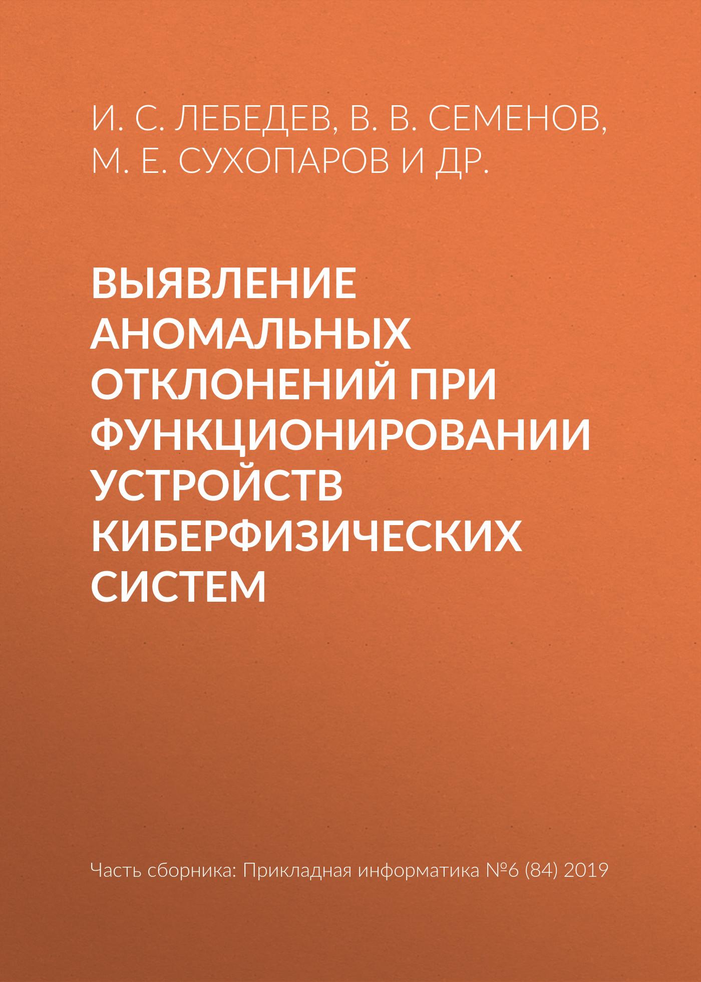 И. С. Лебедев Выявление аномальных отклонений при функционировании устройств киберфизических систем и с лебедев подход к анализу состояния информационной безопасности беспроводной сети