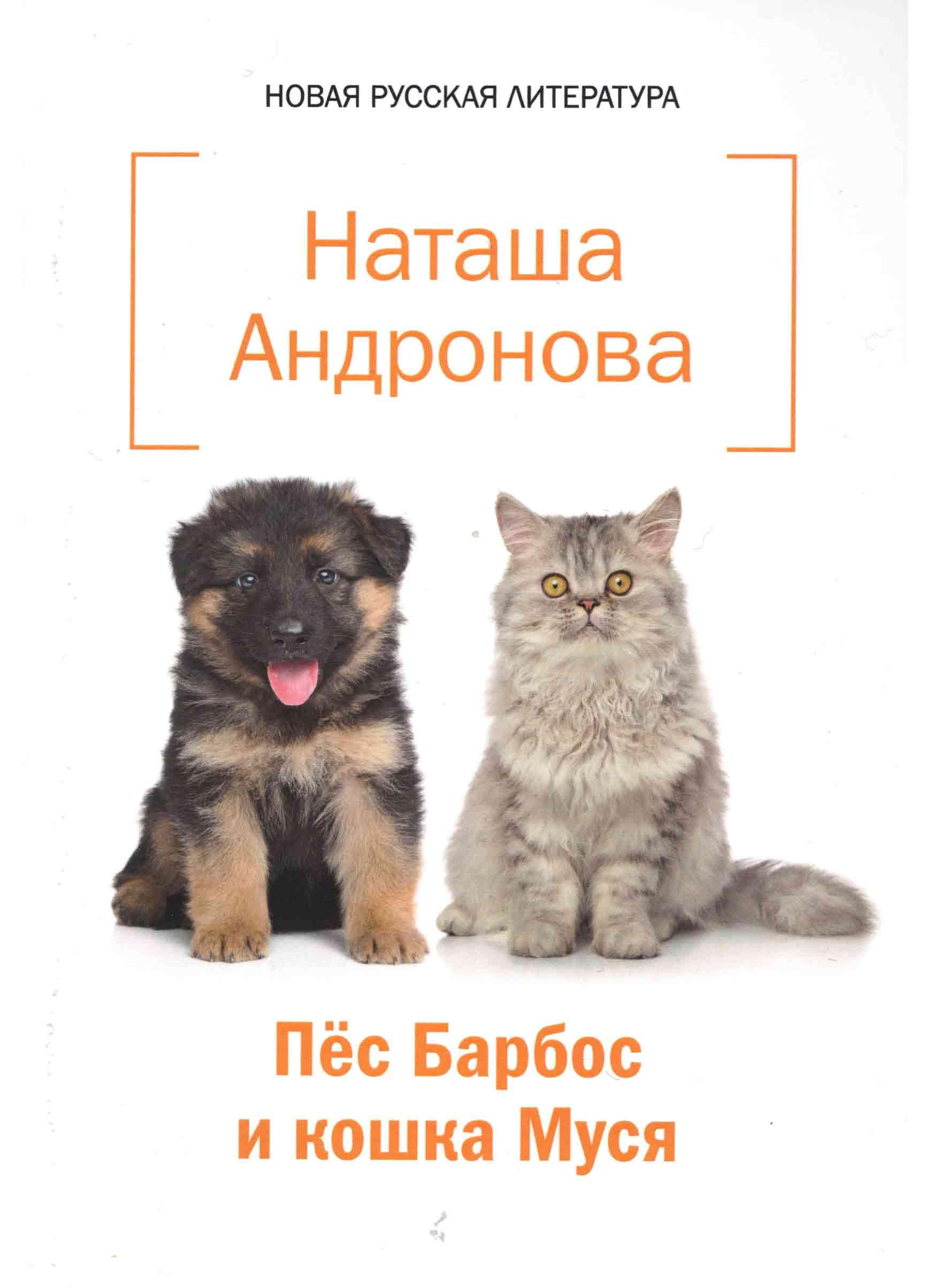 Наташа Андронова Пёс Барбос и кошка Муся андронова н пес барбос и кошка муся