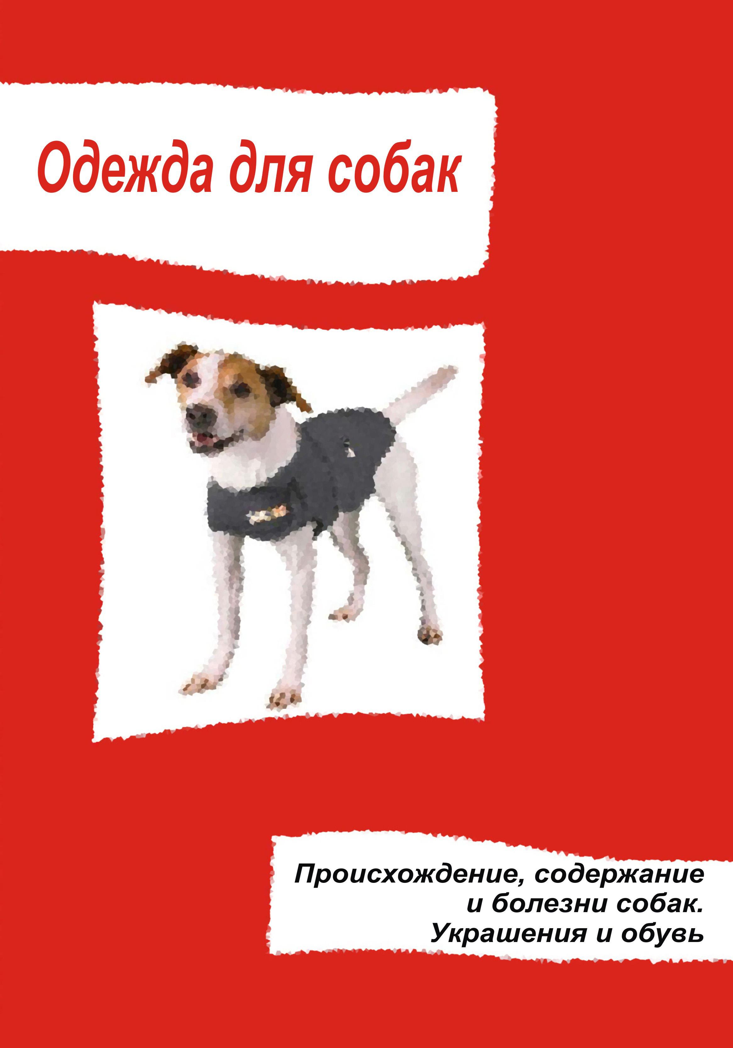 Отсутствует Одежда для собак. Происхождение, содержание и болезни собак. Украшения и обувь йорики одежда для собак официальный сайт