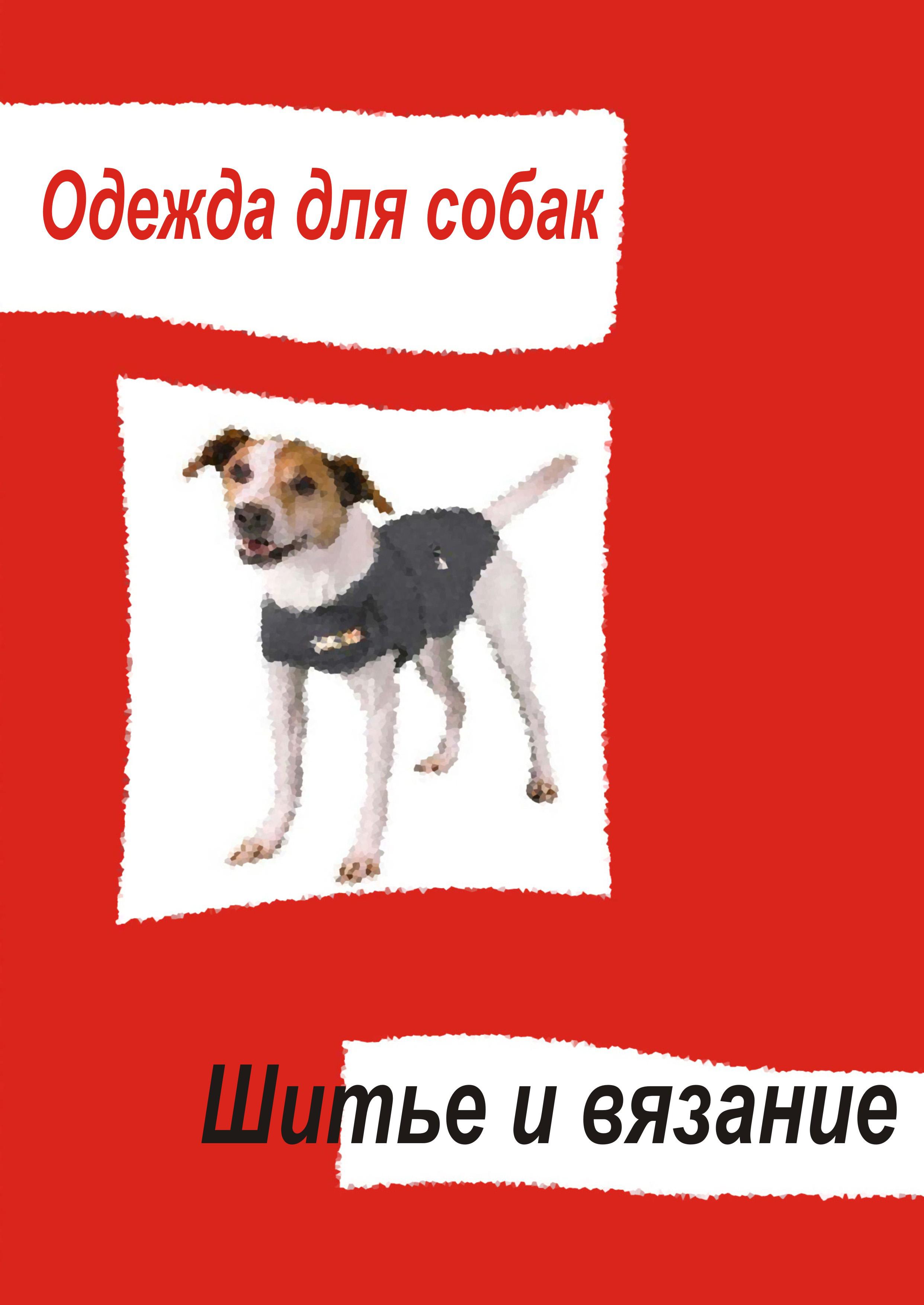 Отсутствует Одежда для собак. Шитье и вязание отсутствует одежда для собак